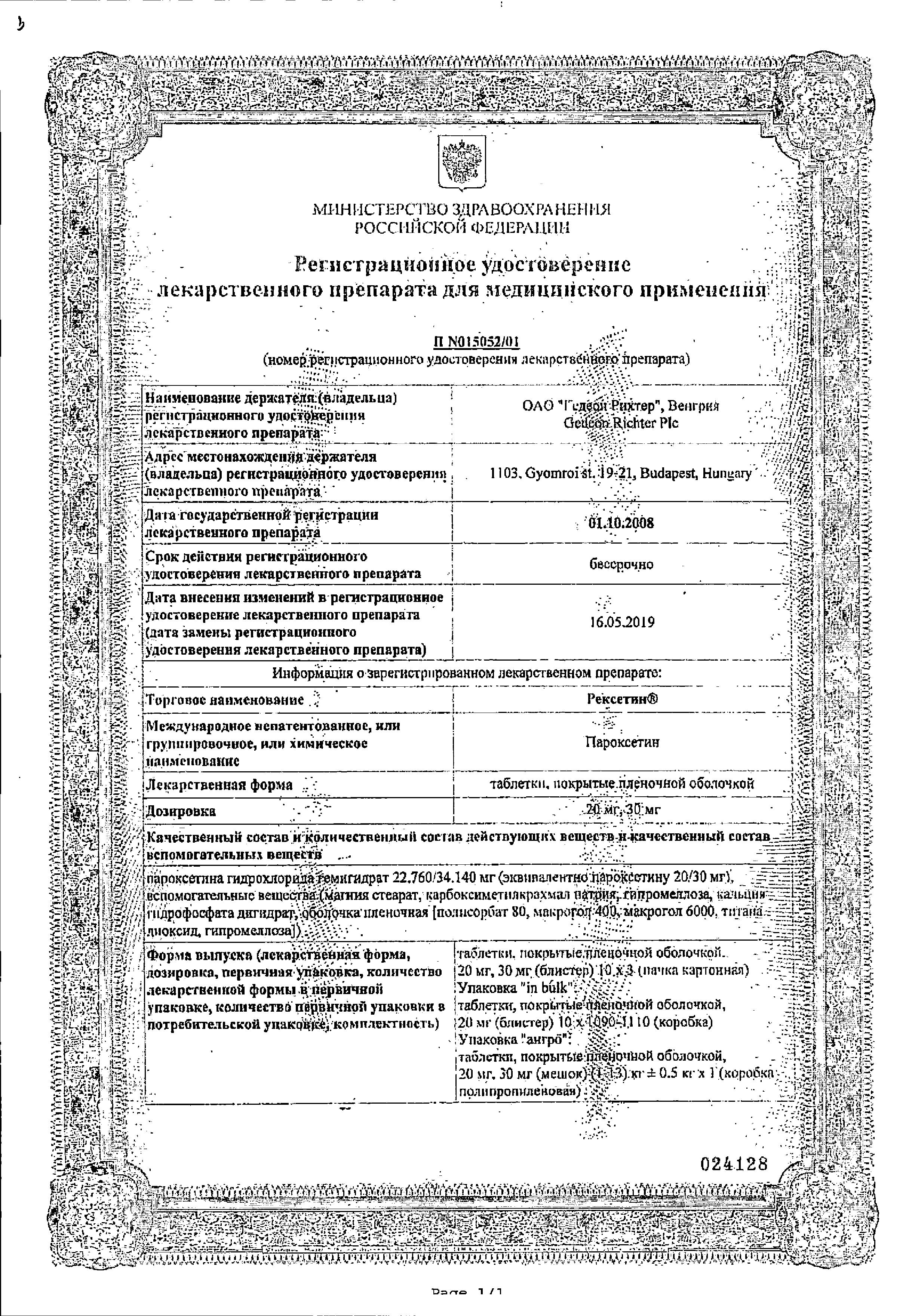 Рексетин сертификат