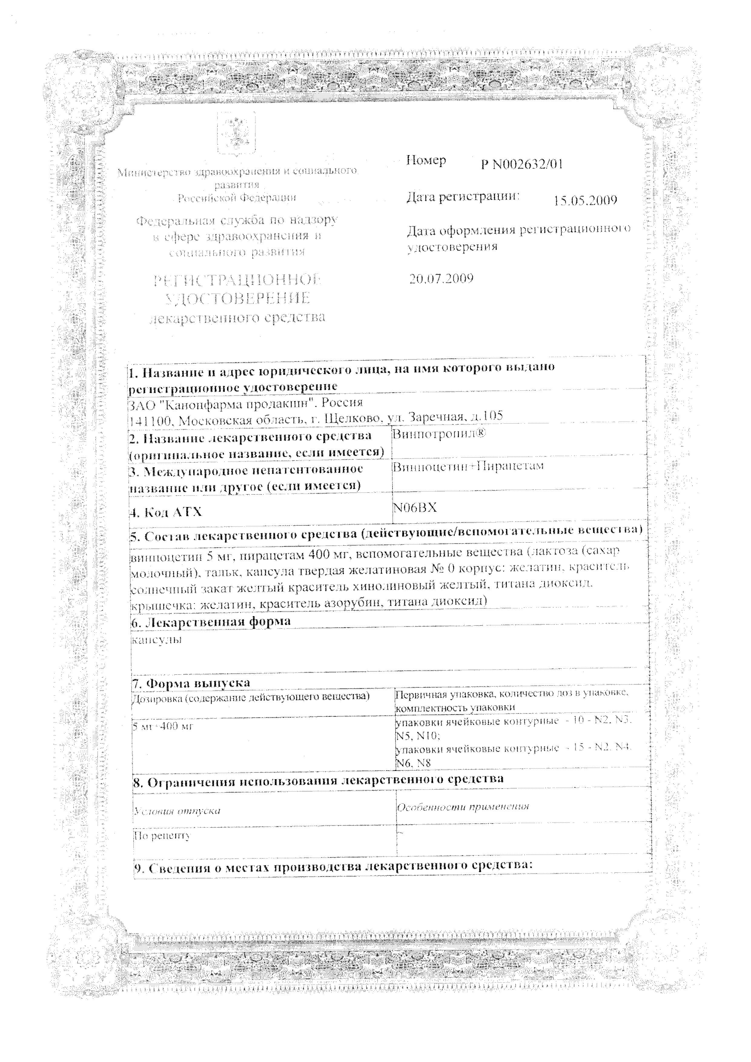 Винпотропил сертификат