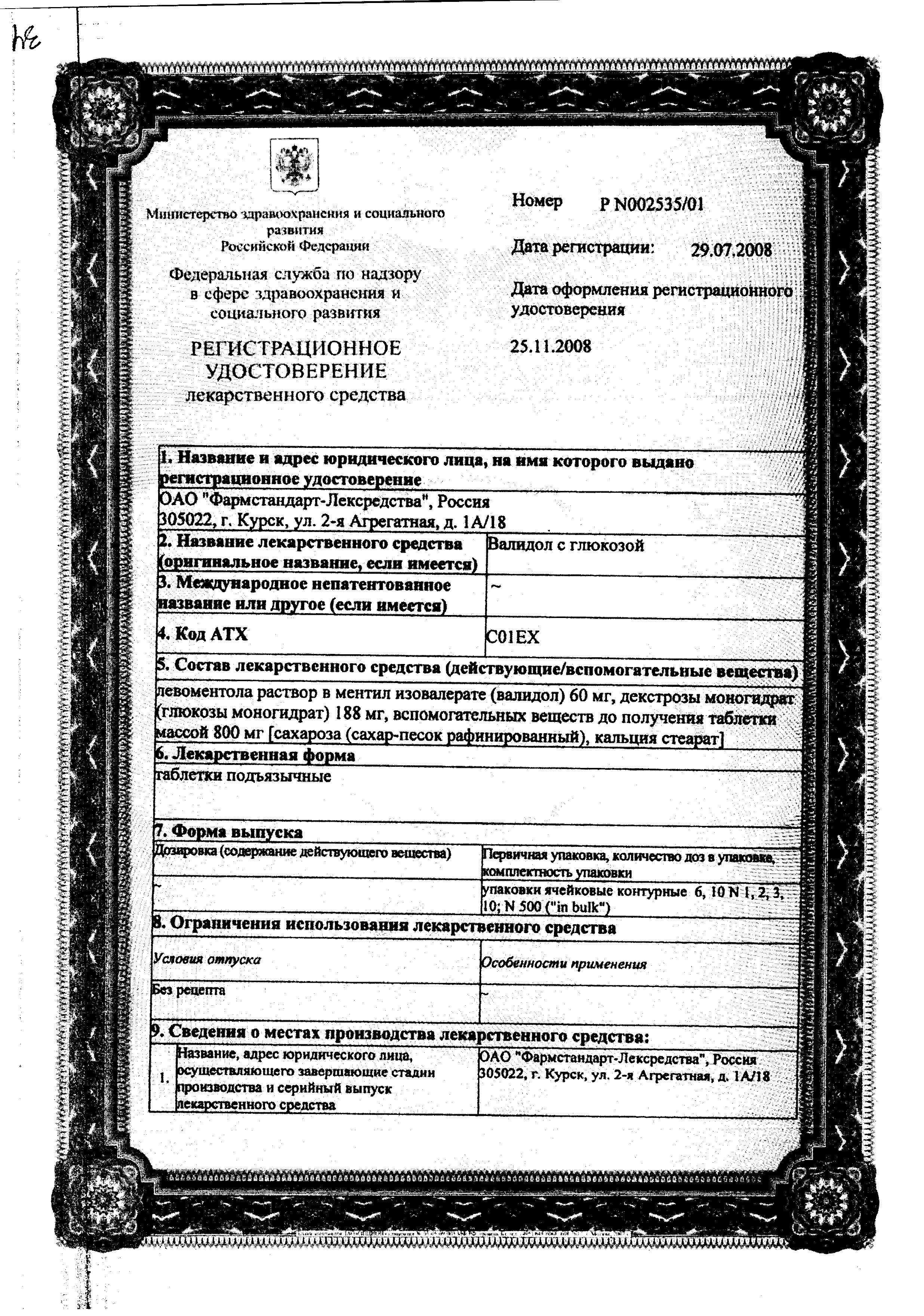 Валидол с глюкозой сертификат