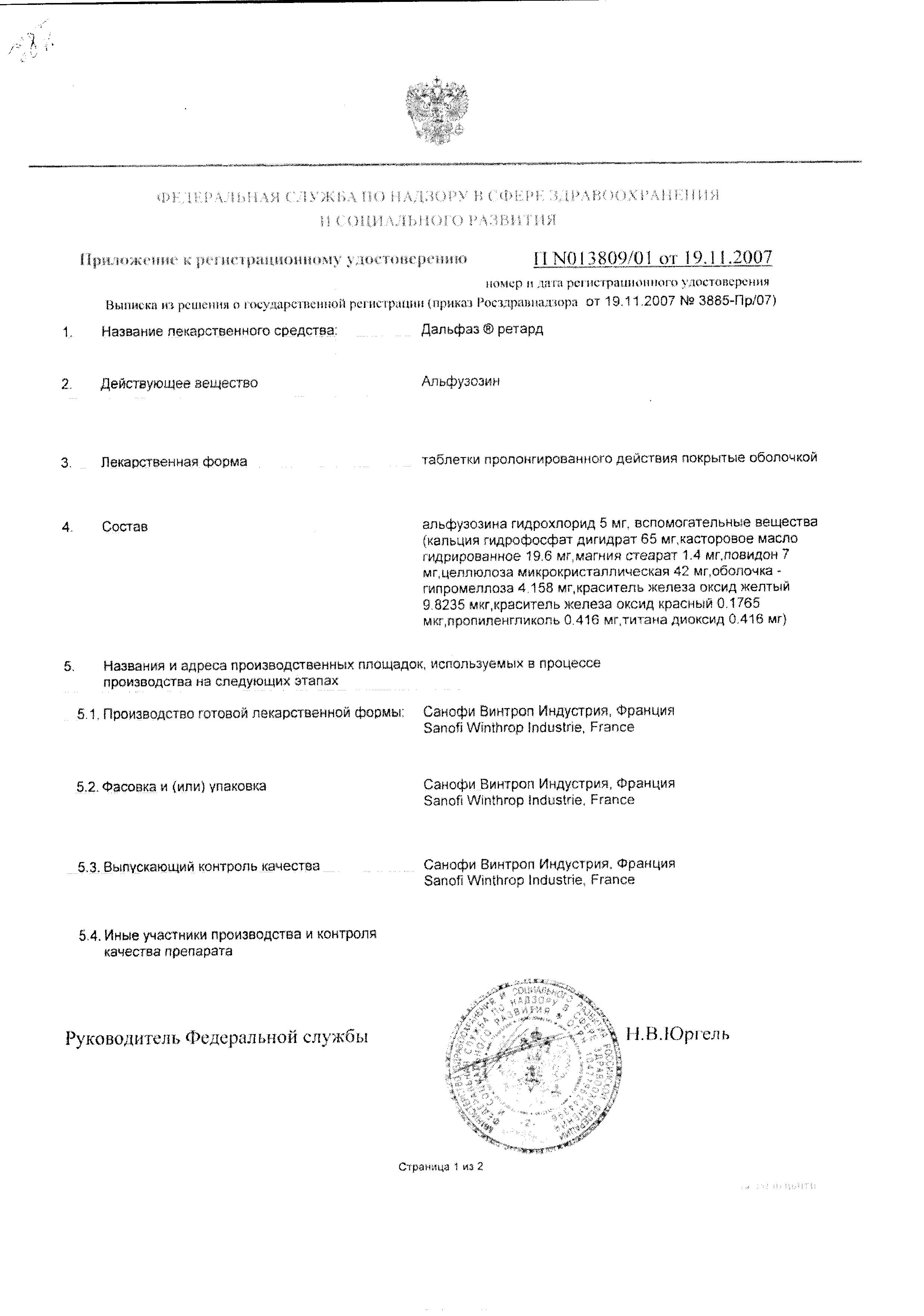Дальфаз ретард сертификат