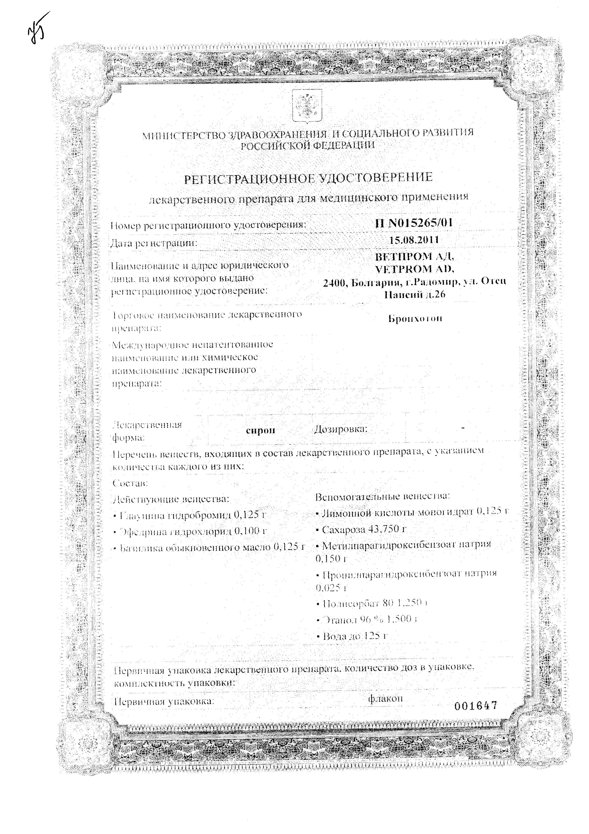 Бронхотон сертификат