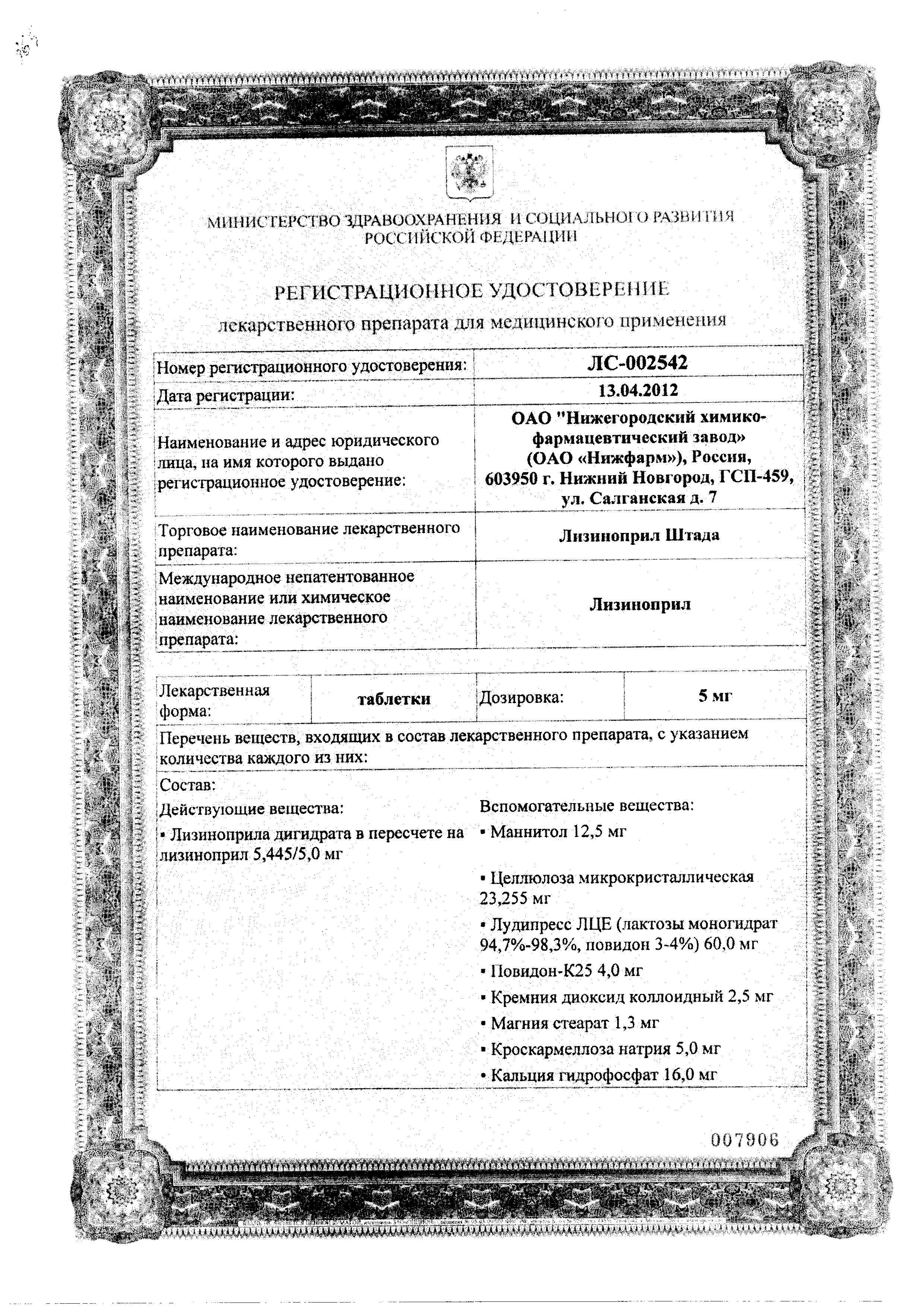 Лизиноприл Штада сертификат