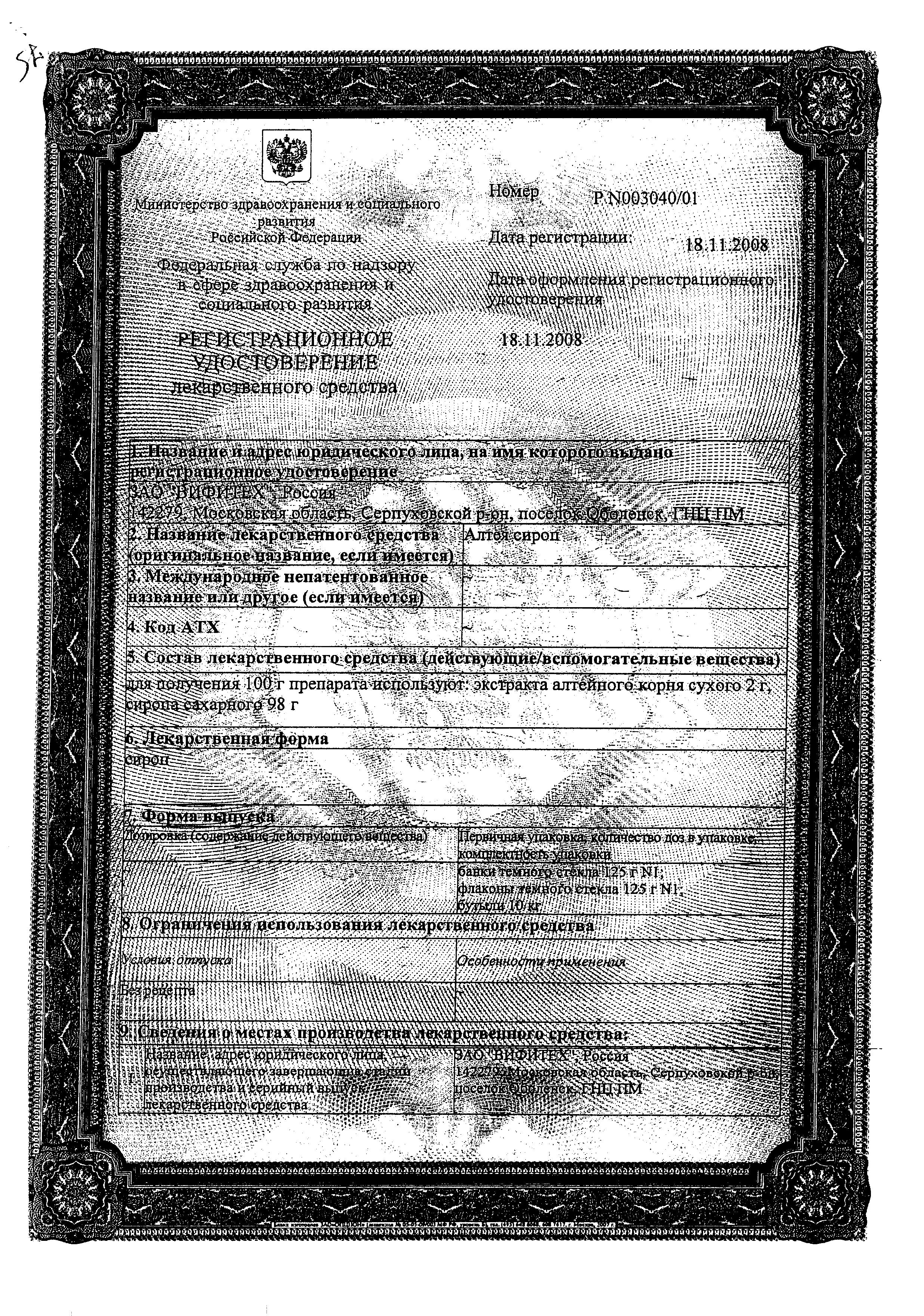 Алтея сироп сертификат