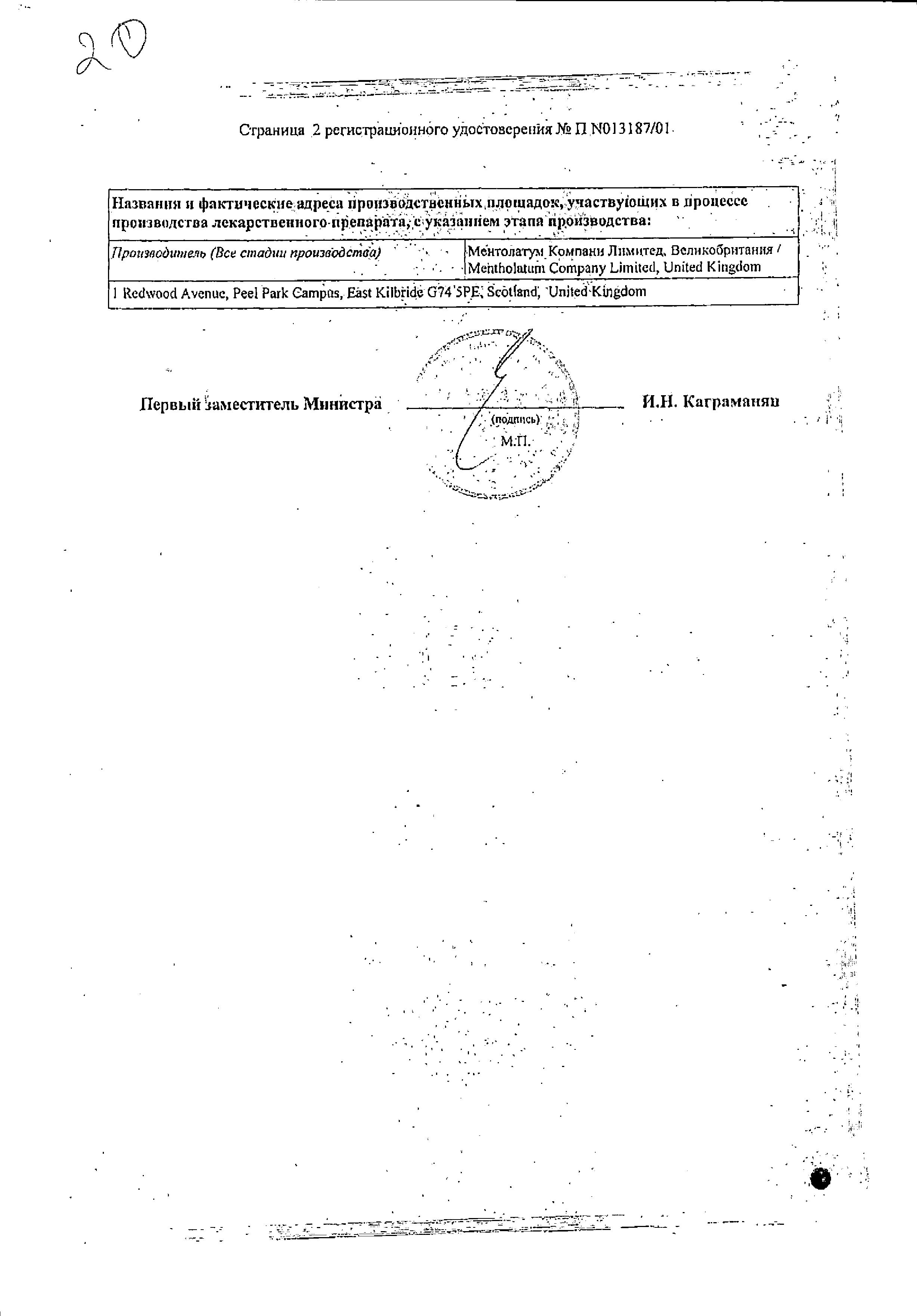 Дип Хит сертификат