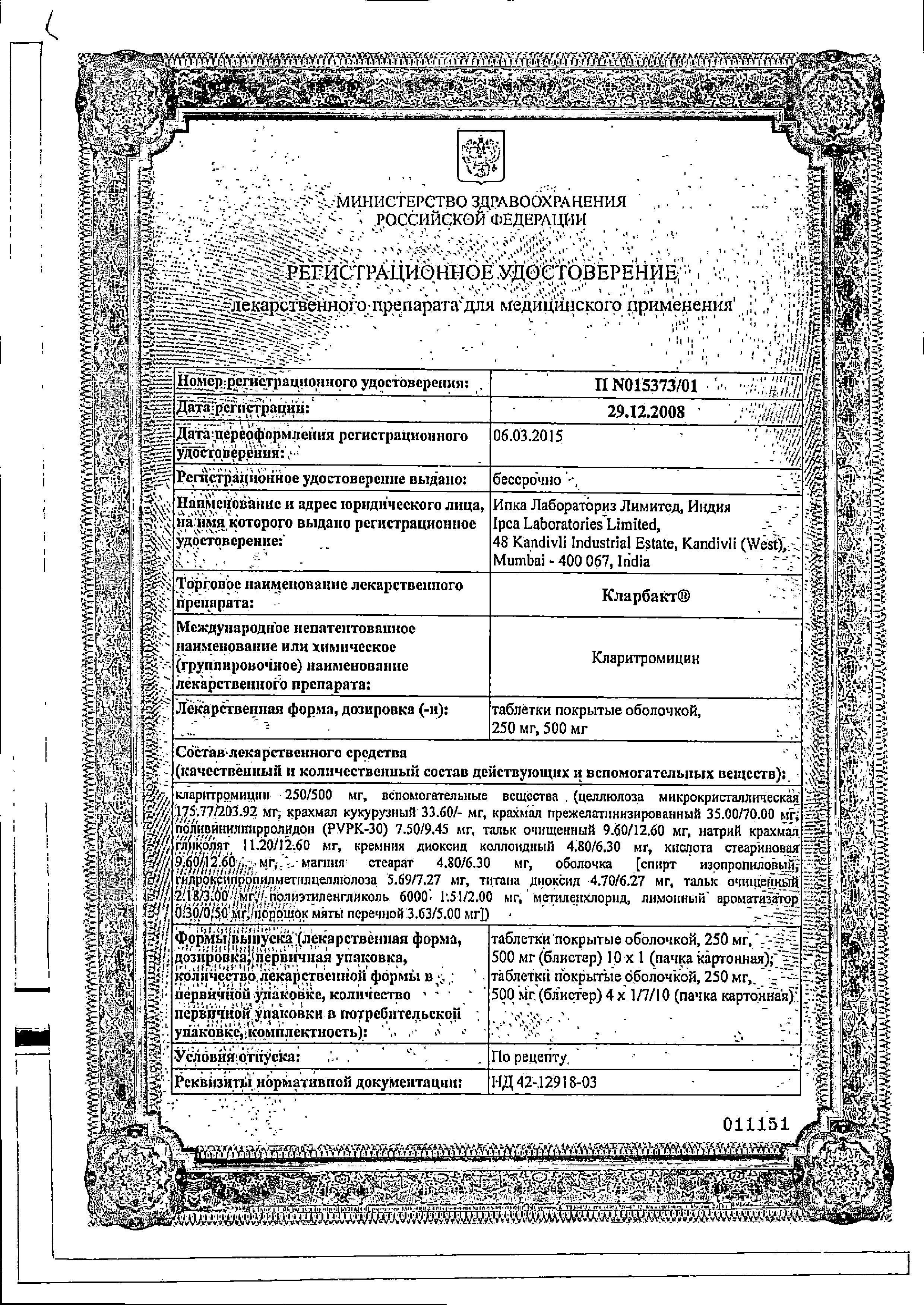 Кларбакт сертификат