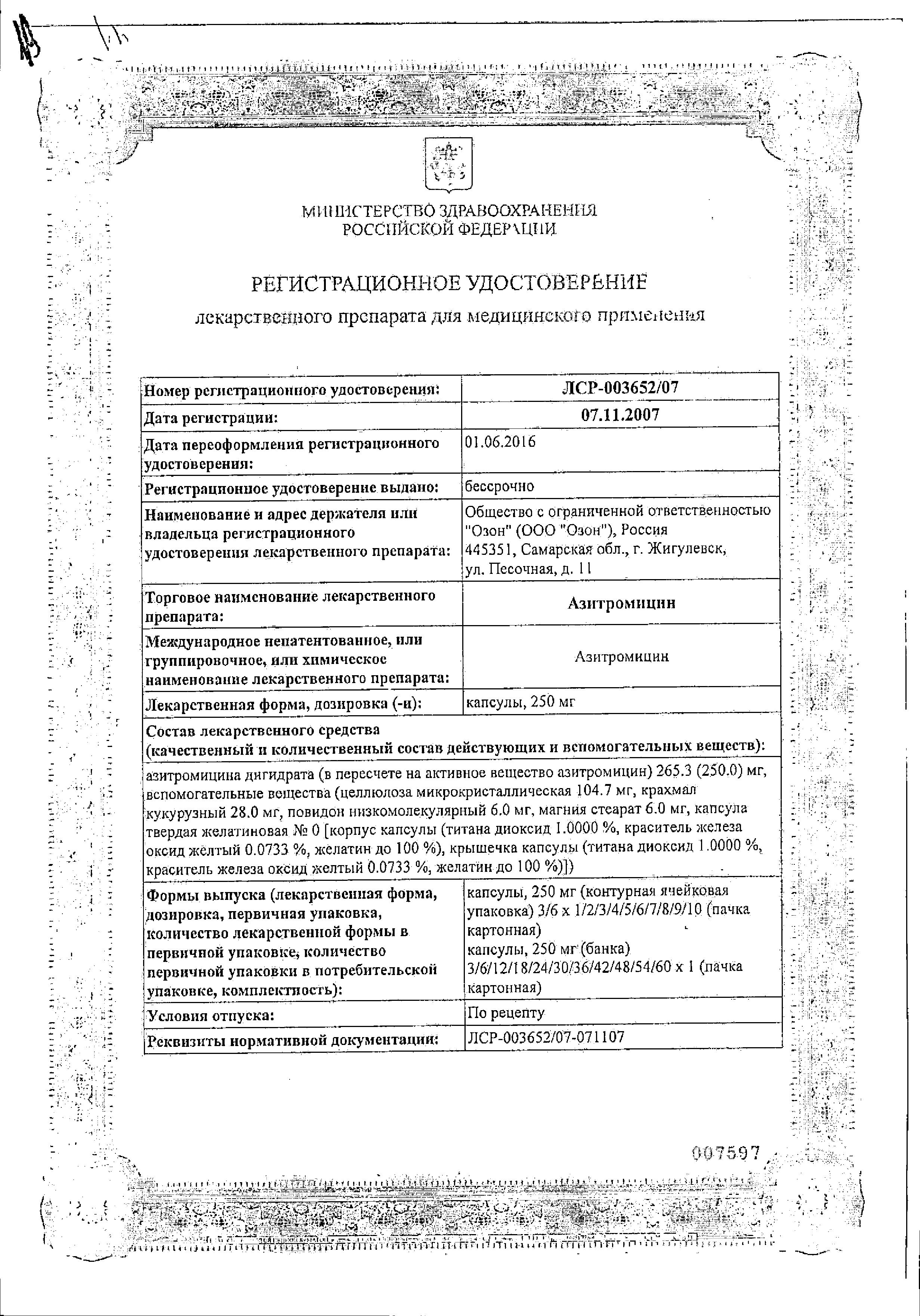 Азитромицин сертификат