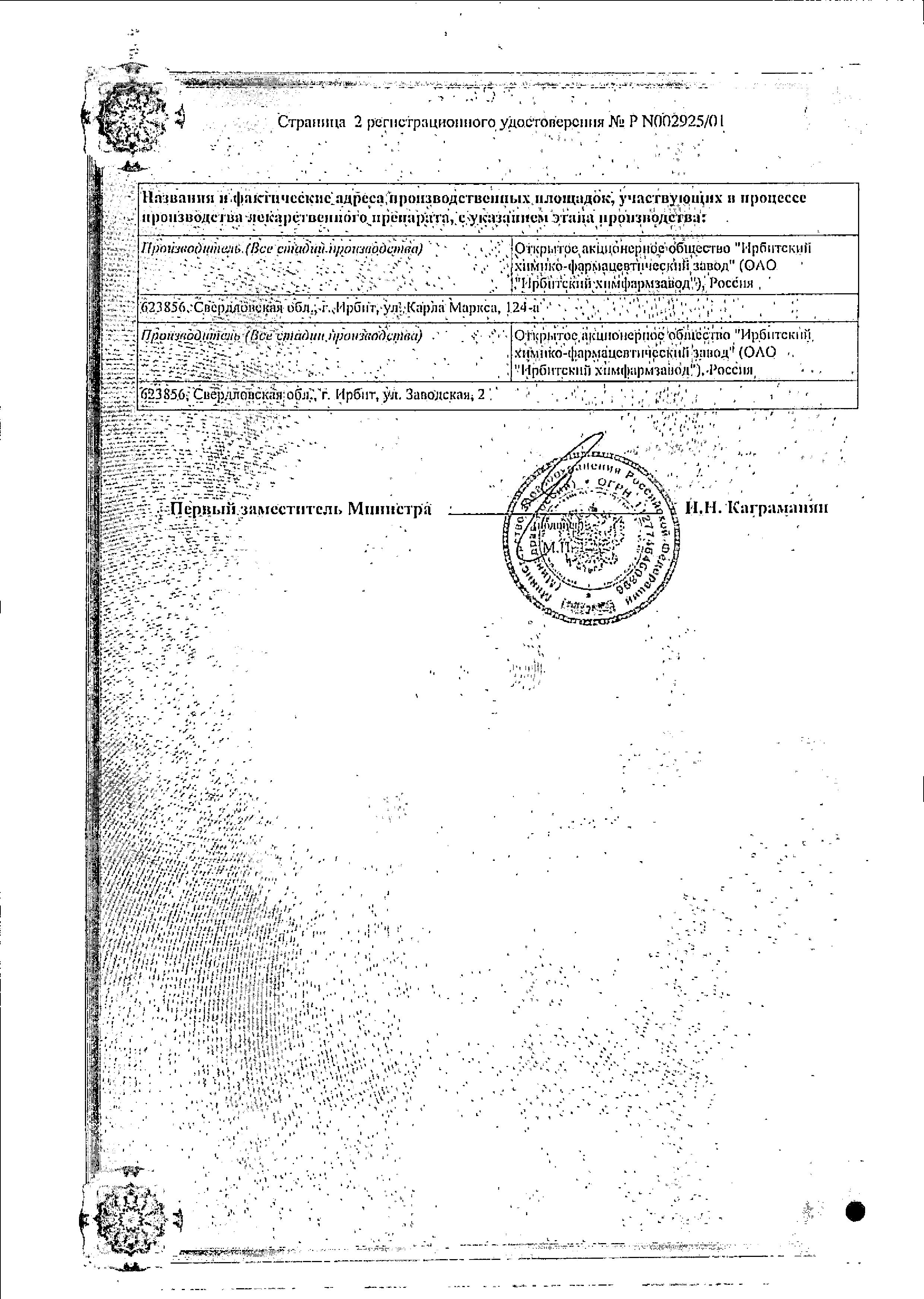 Римантадин Авексима сертификат