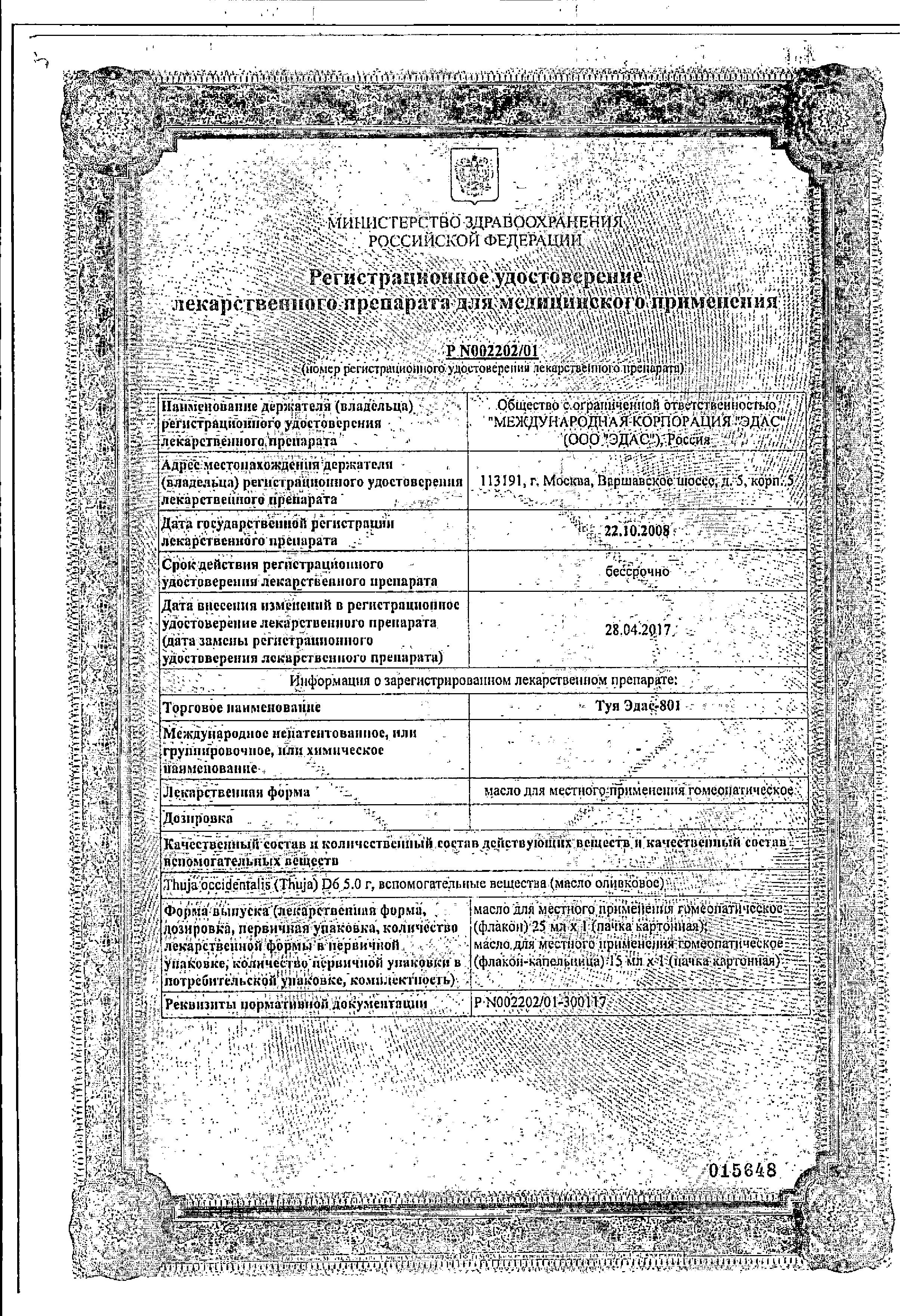 Эдас-801 Туя сертификат