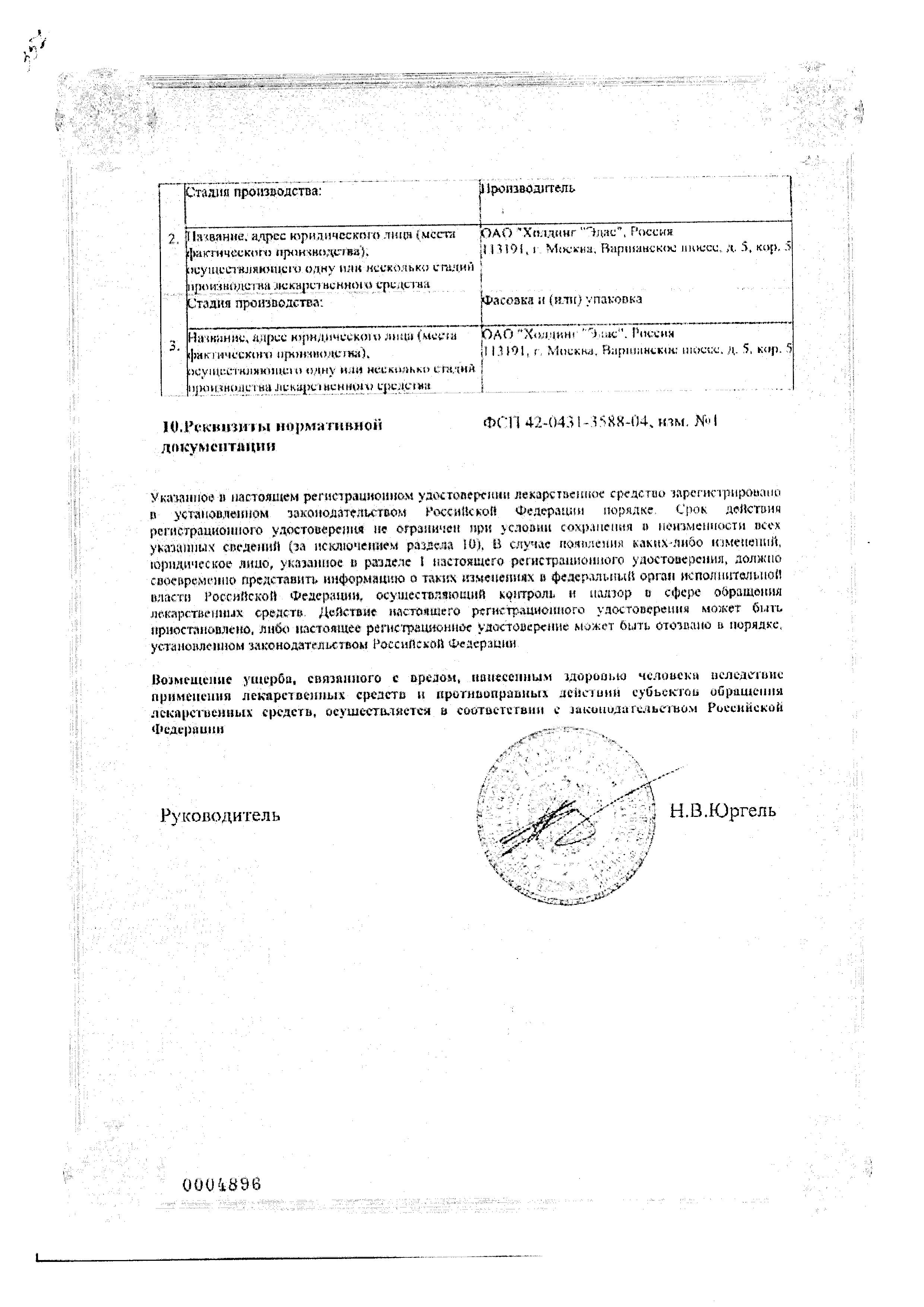 Эдас-127 Мастиол сертификат