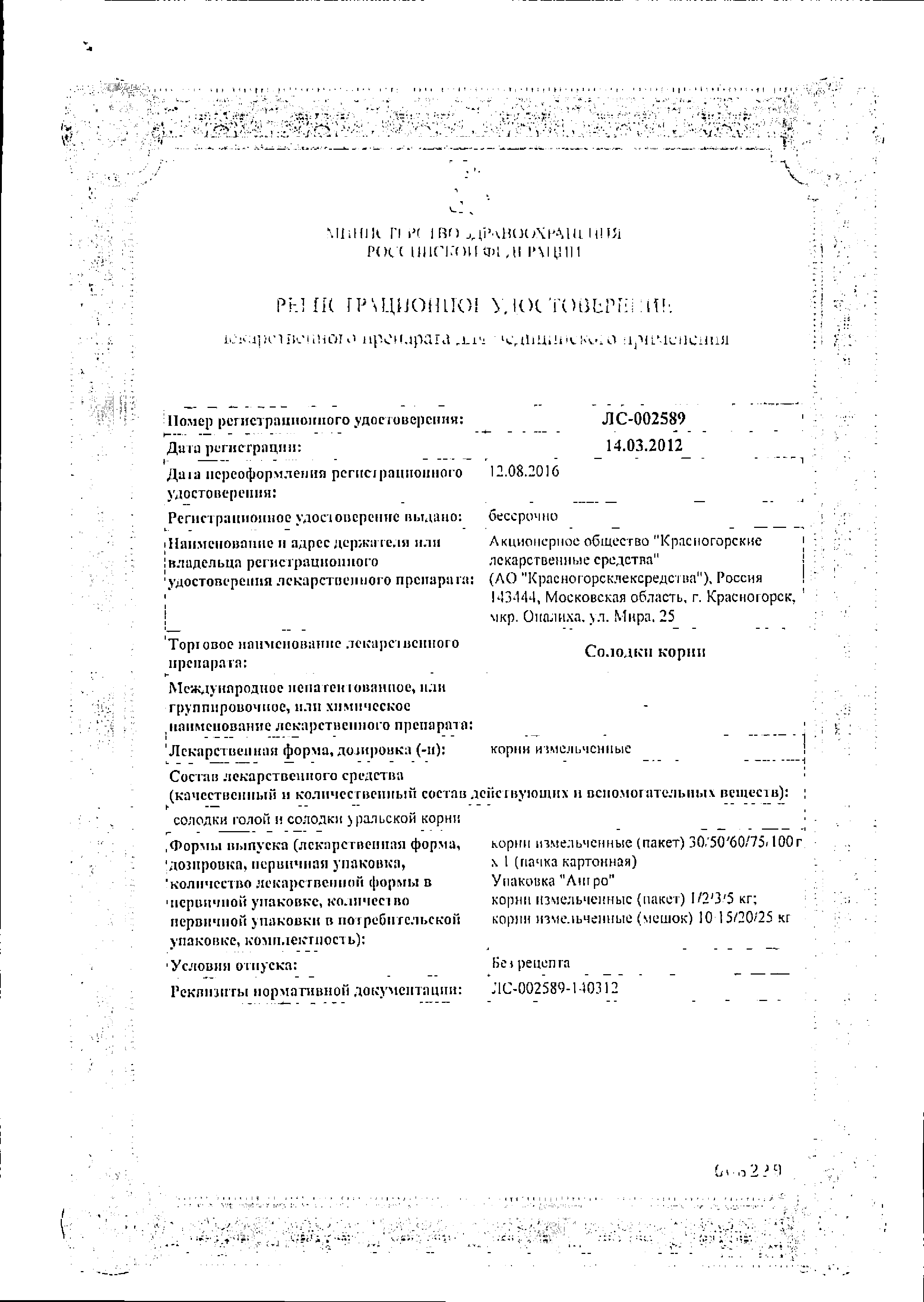 Солодки корни сертификат