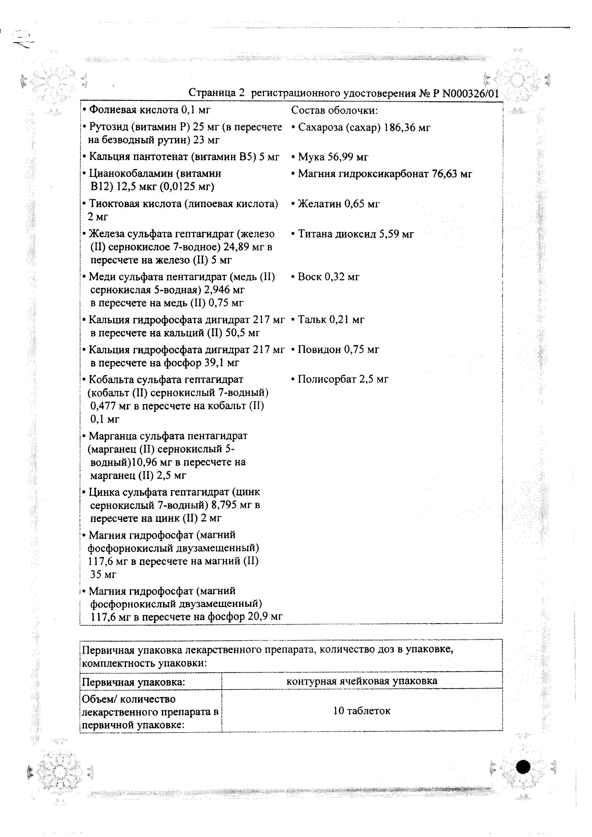 Био-Макс сертификат