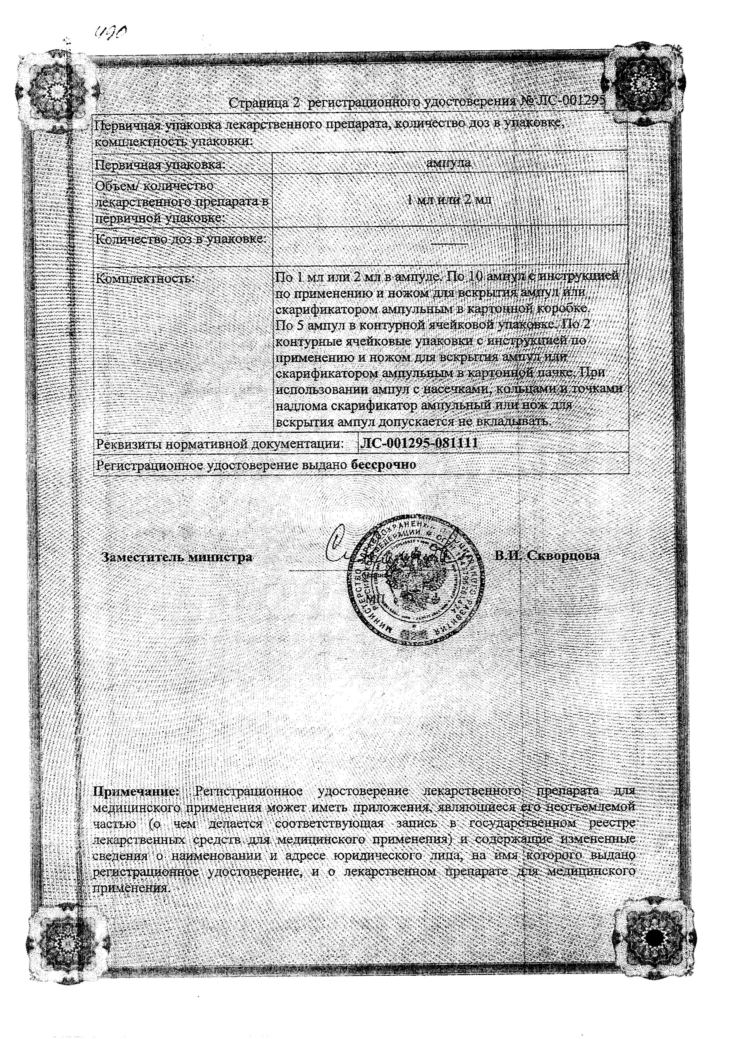 Пиридоксин сертификат