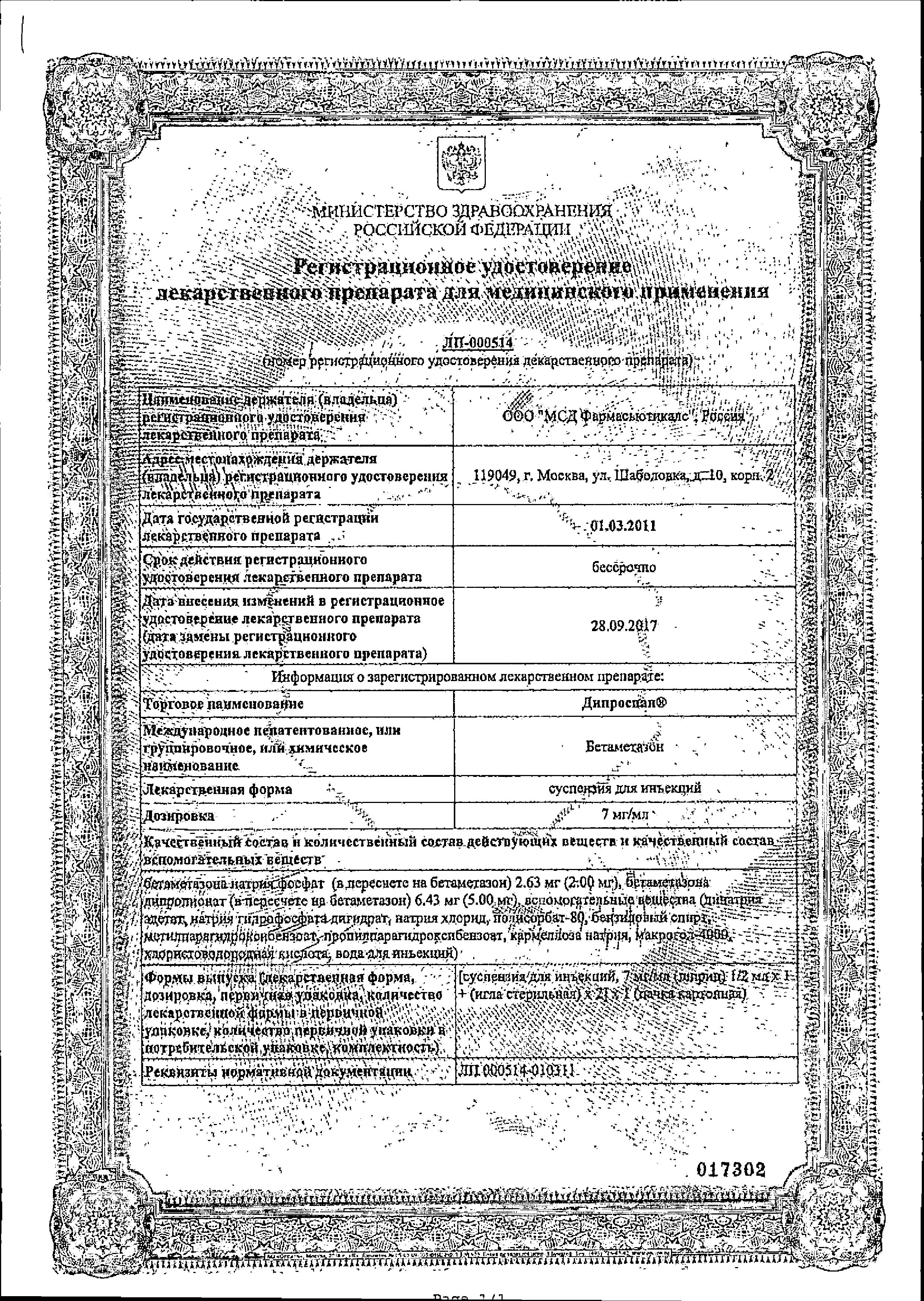 Дипроспан сертификат