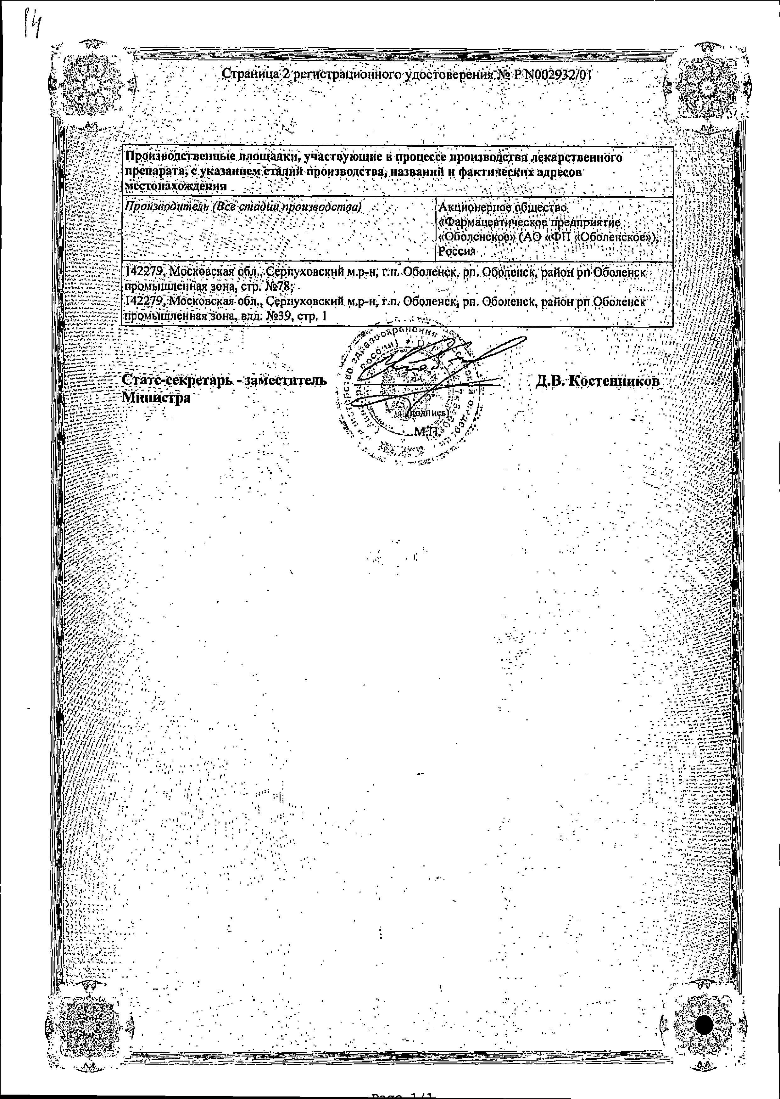 Эпикур сертификат