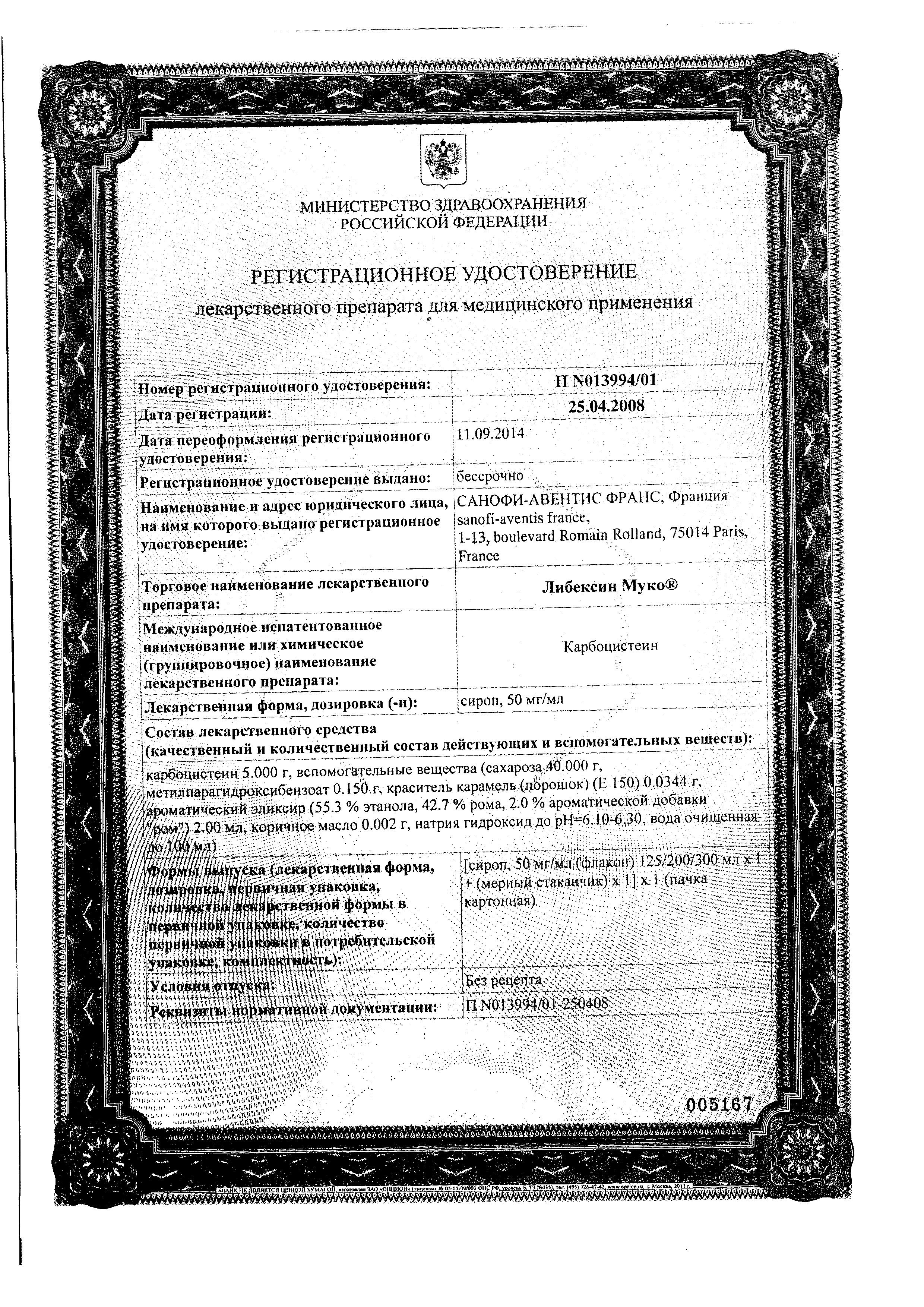 Либексин Муко сертификат