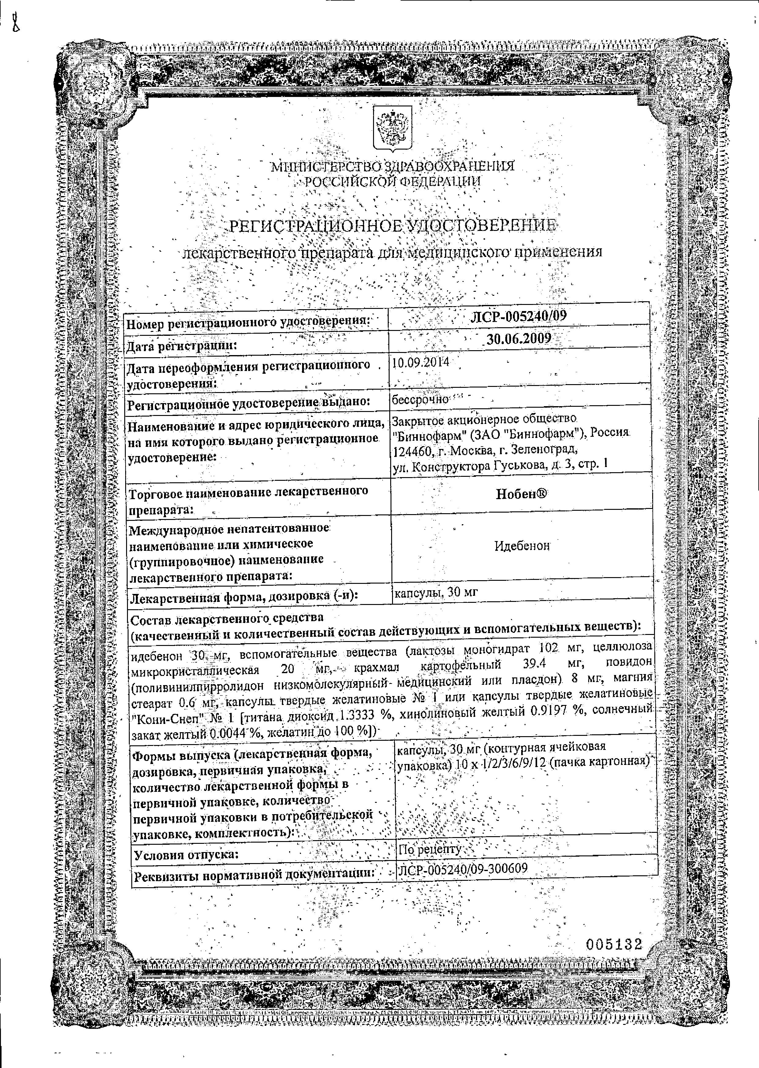 Нобен сертификат