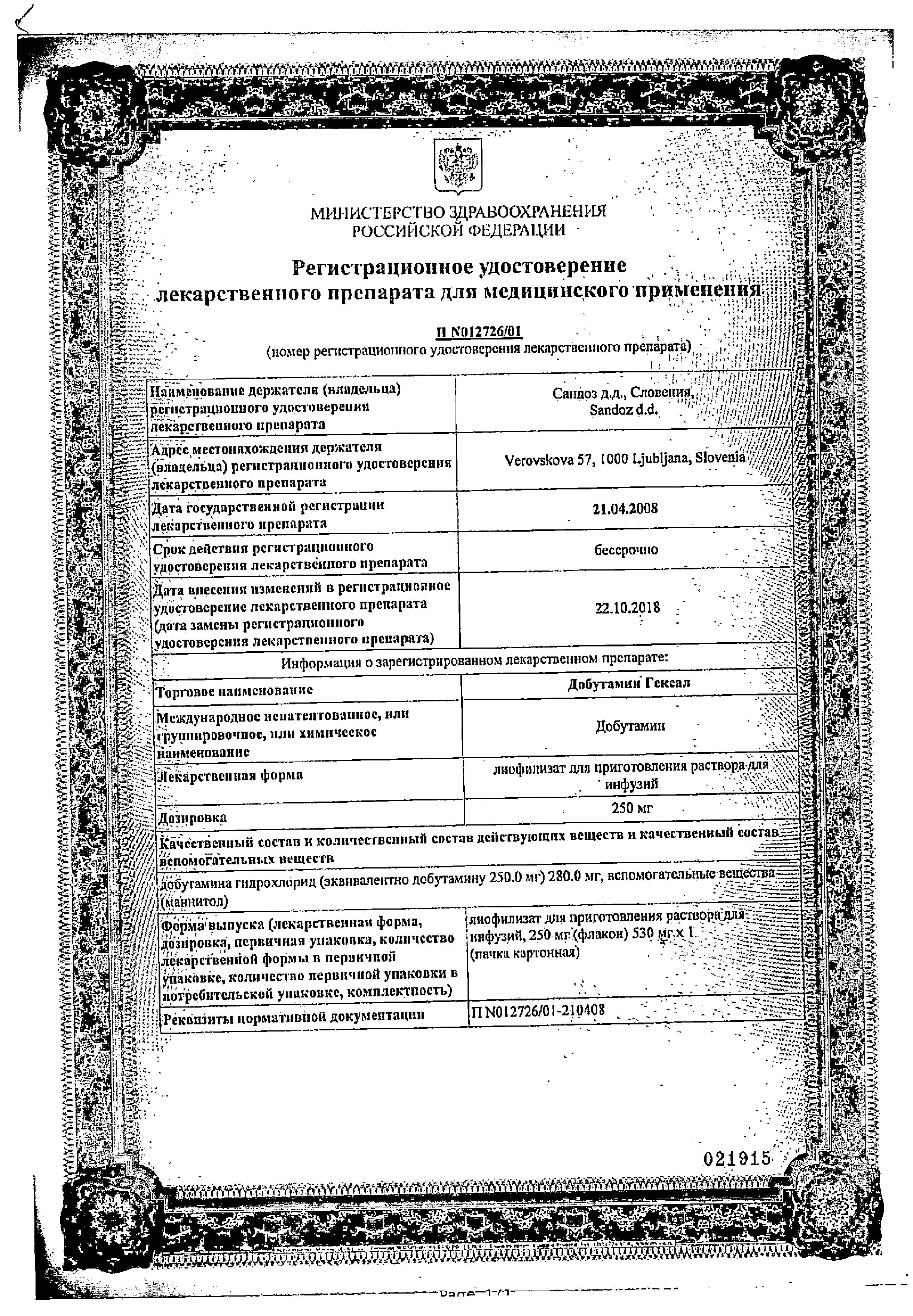 Добутамин Гексал сертификат