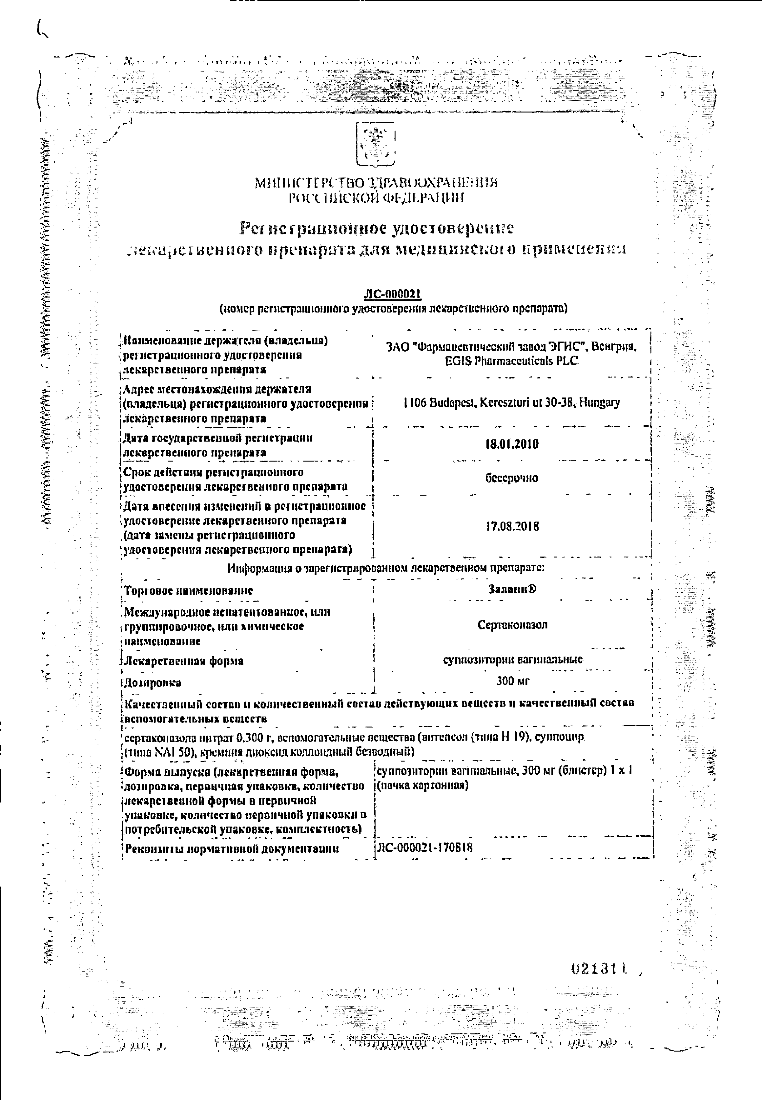 Залаин сертификат