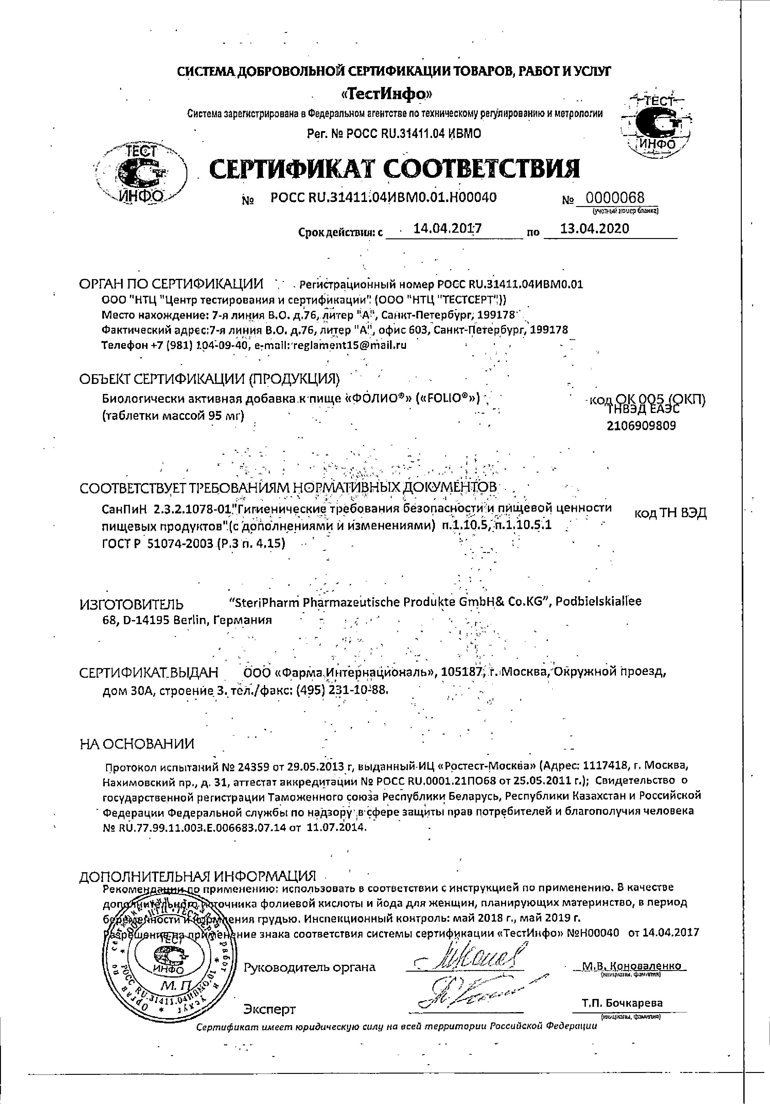 Фолио сертификат