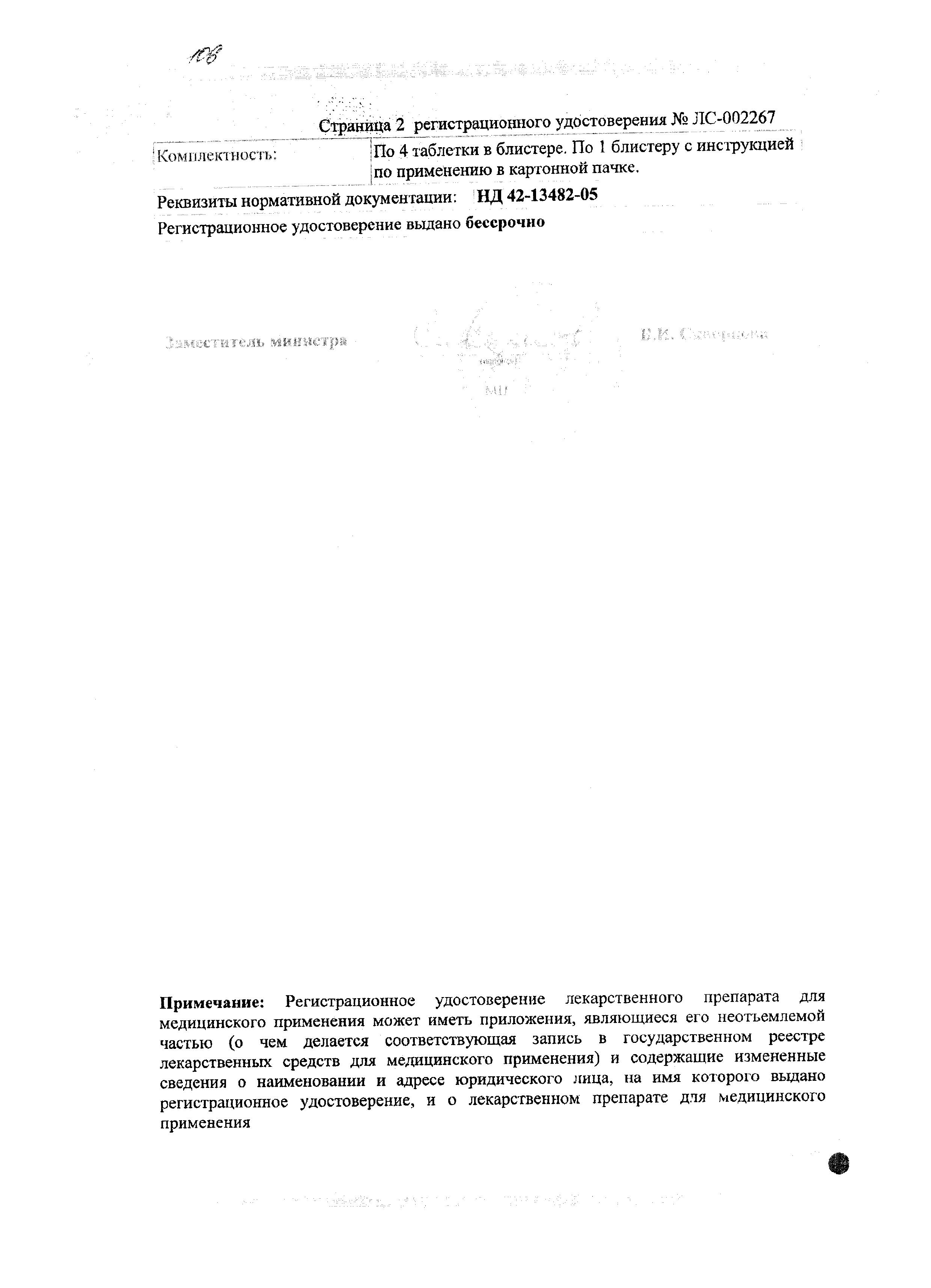 Теванат сертификат