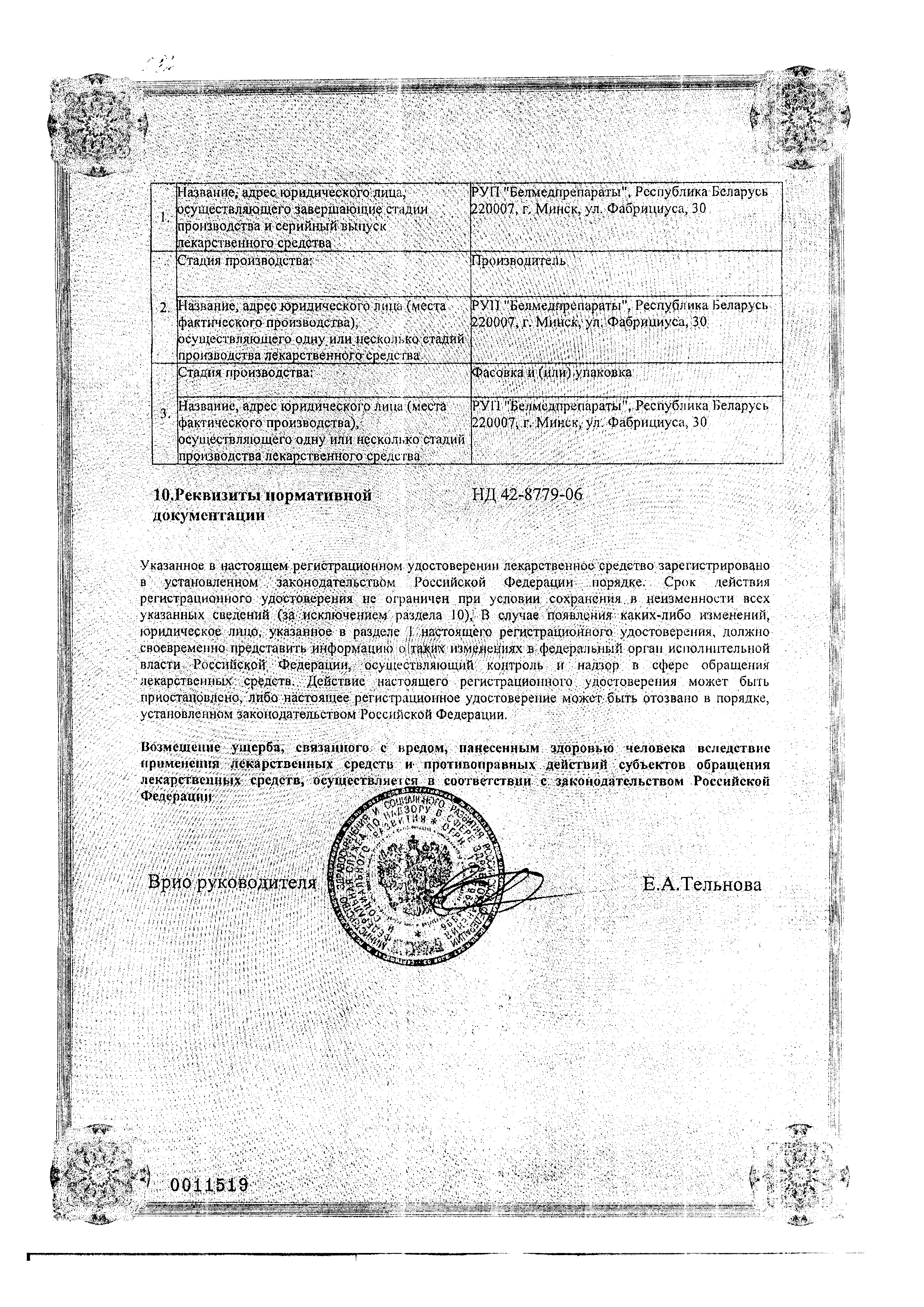 Доксициклин сертификат