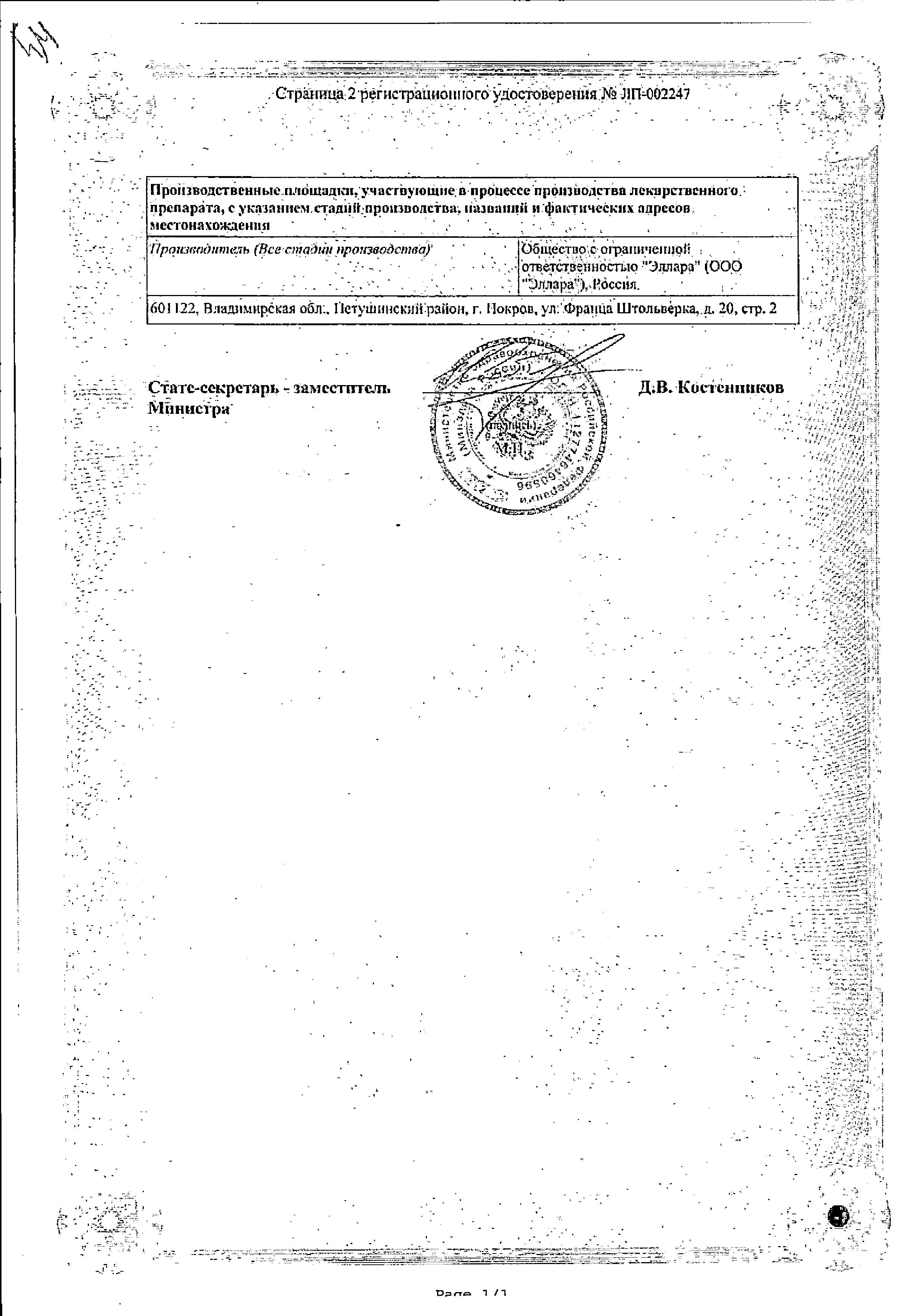 Аксамон сертификат