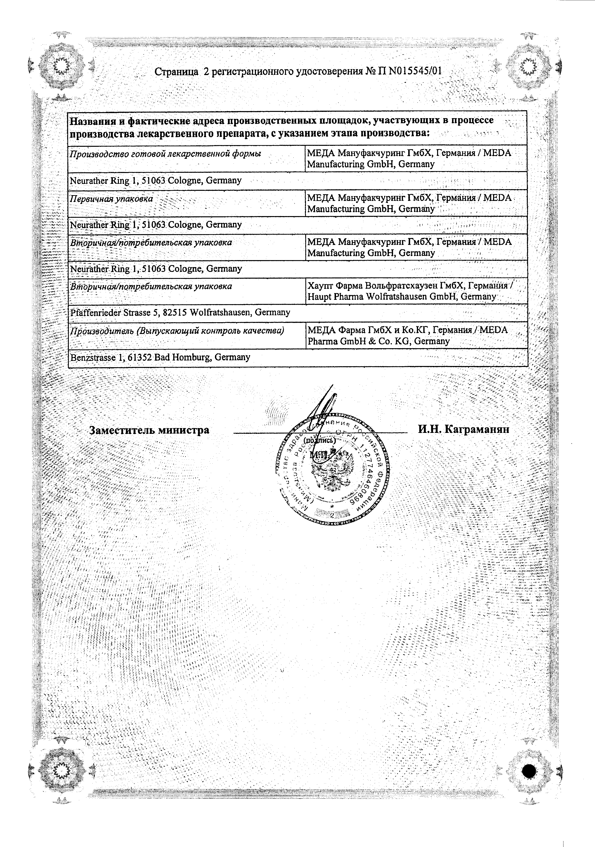 Тиоктацид БВ сертификат
