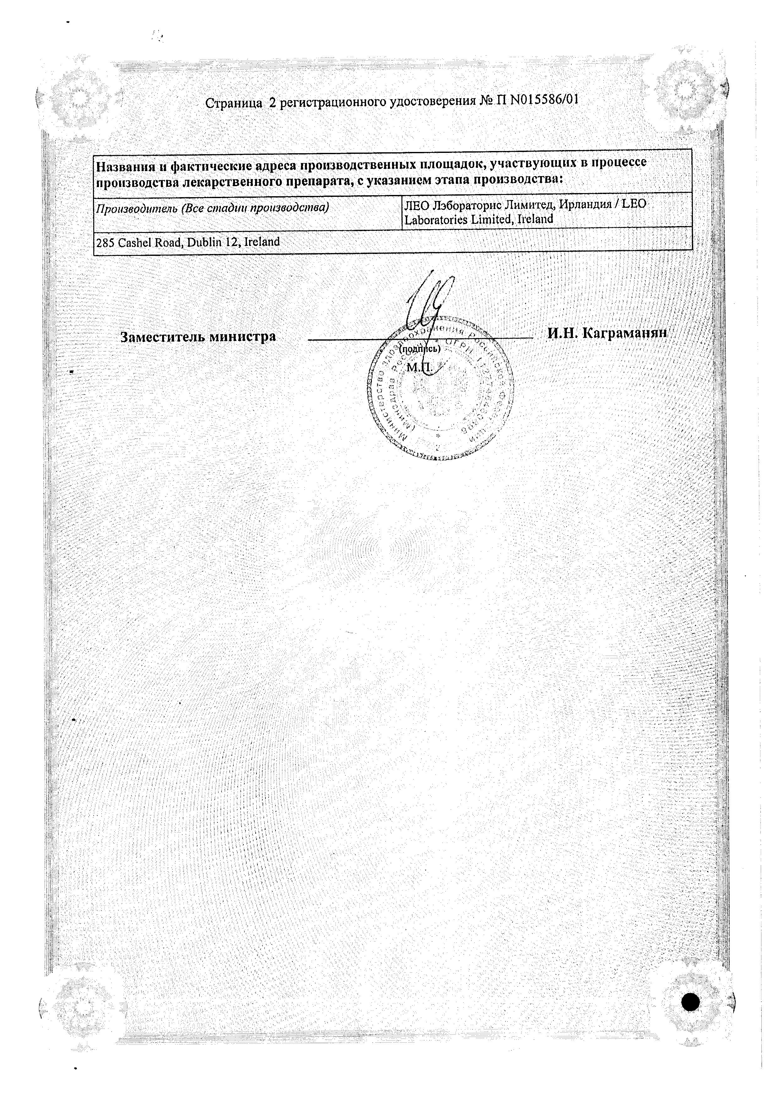 Дайвобет сертификат