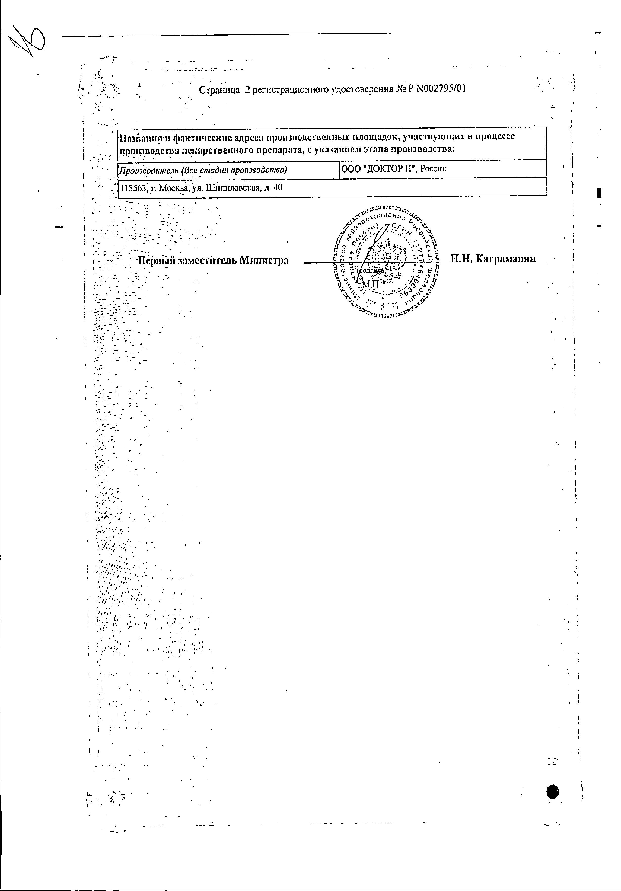 Прополис сертификат