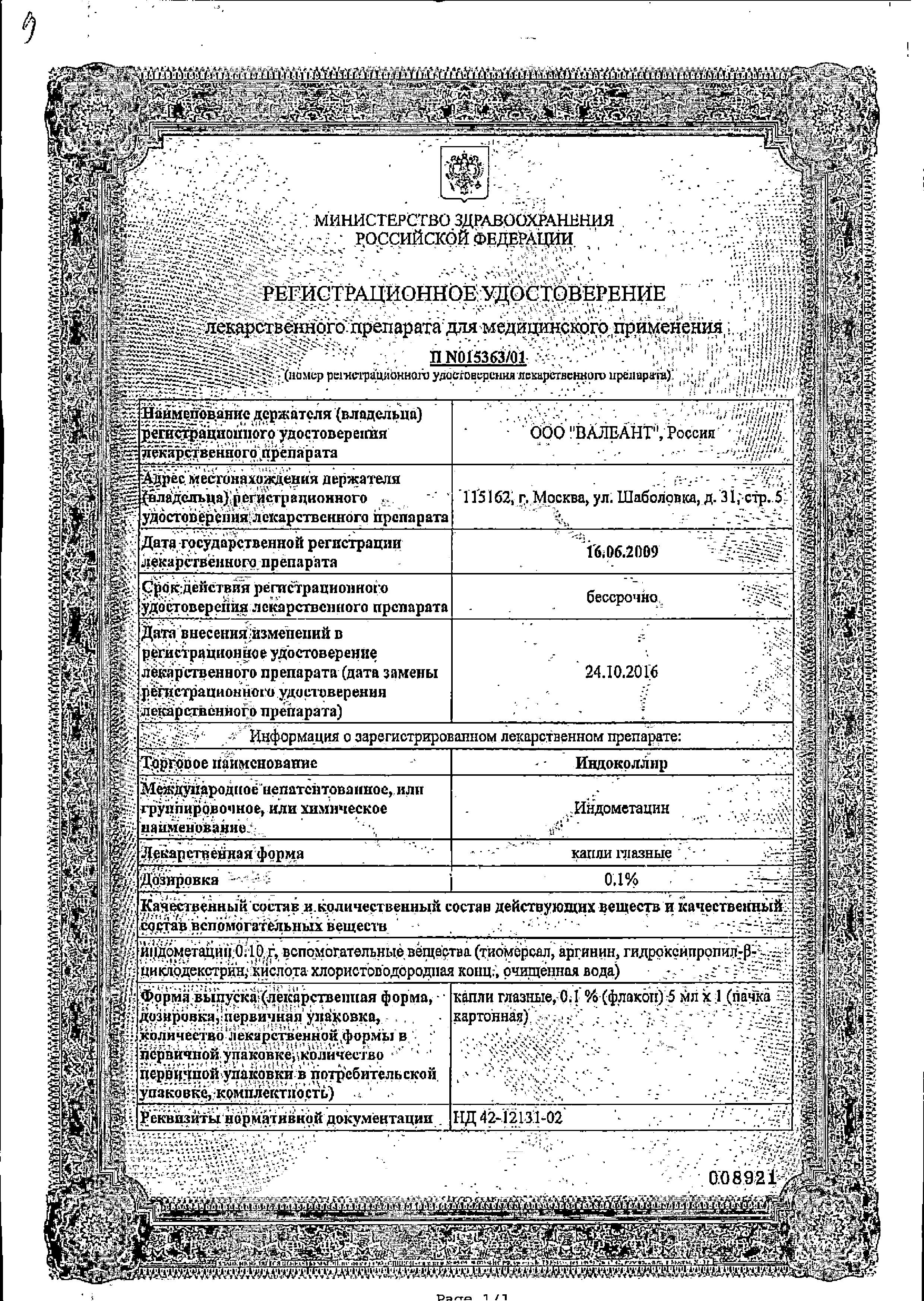 Индоколлир сертификат