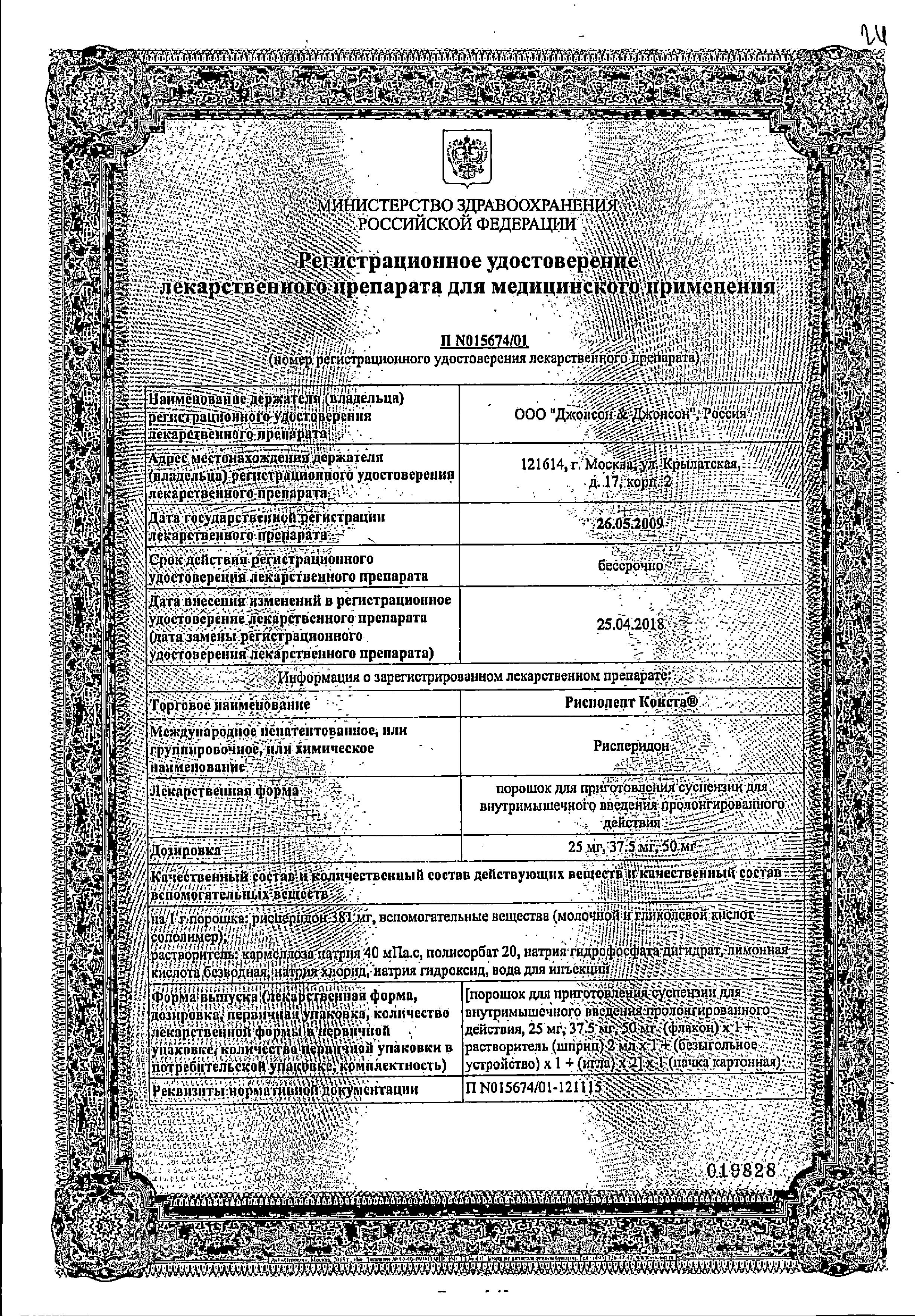 Рисполепт Конста сертификат