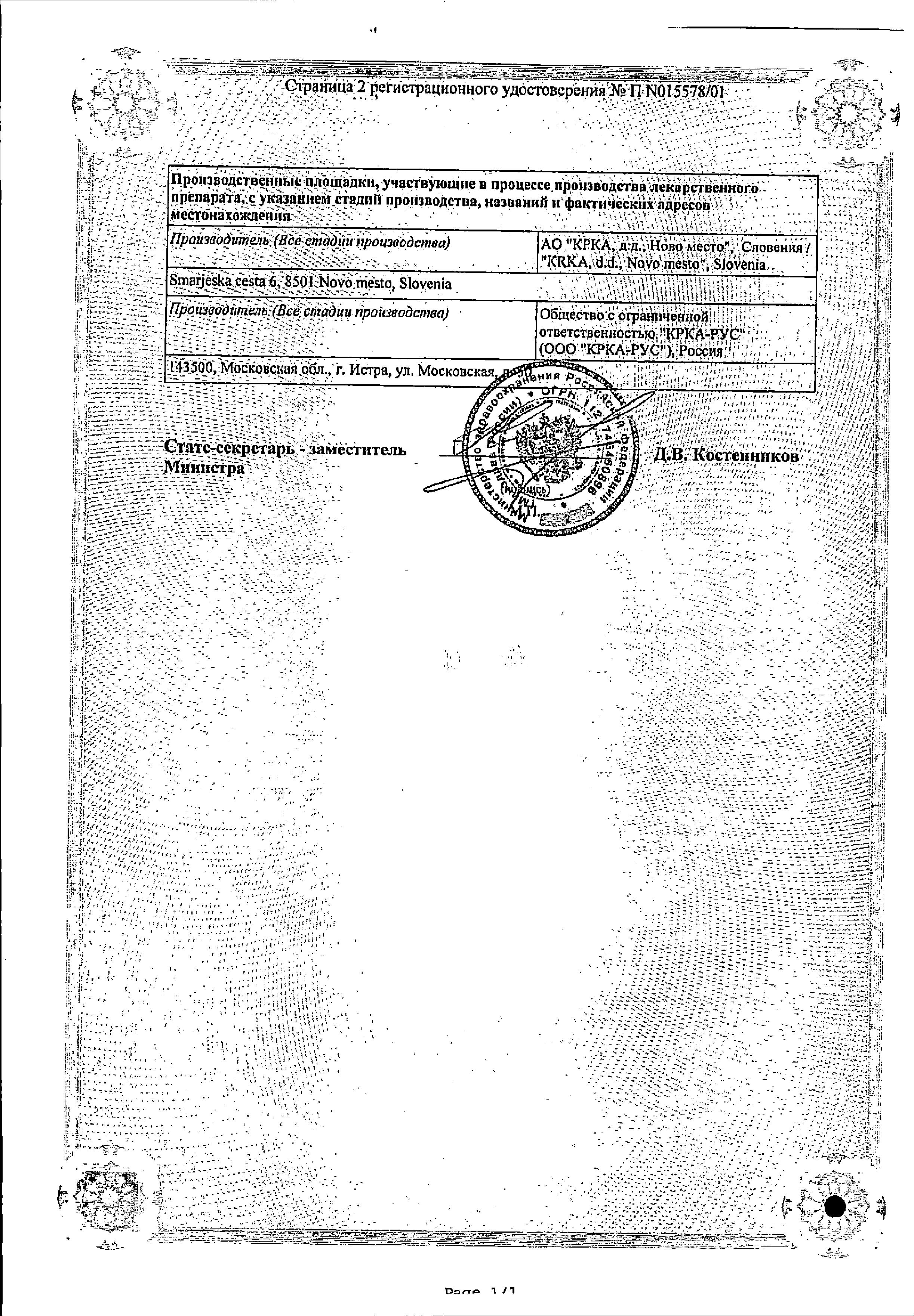 Тенокс сертификат