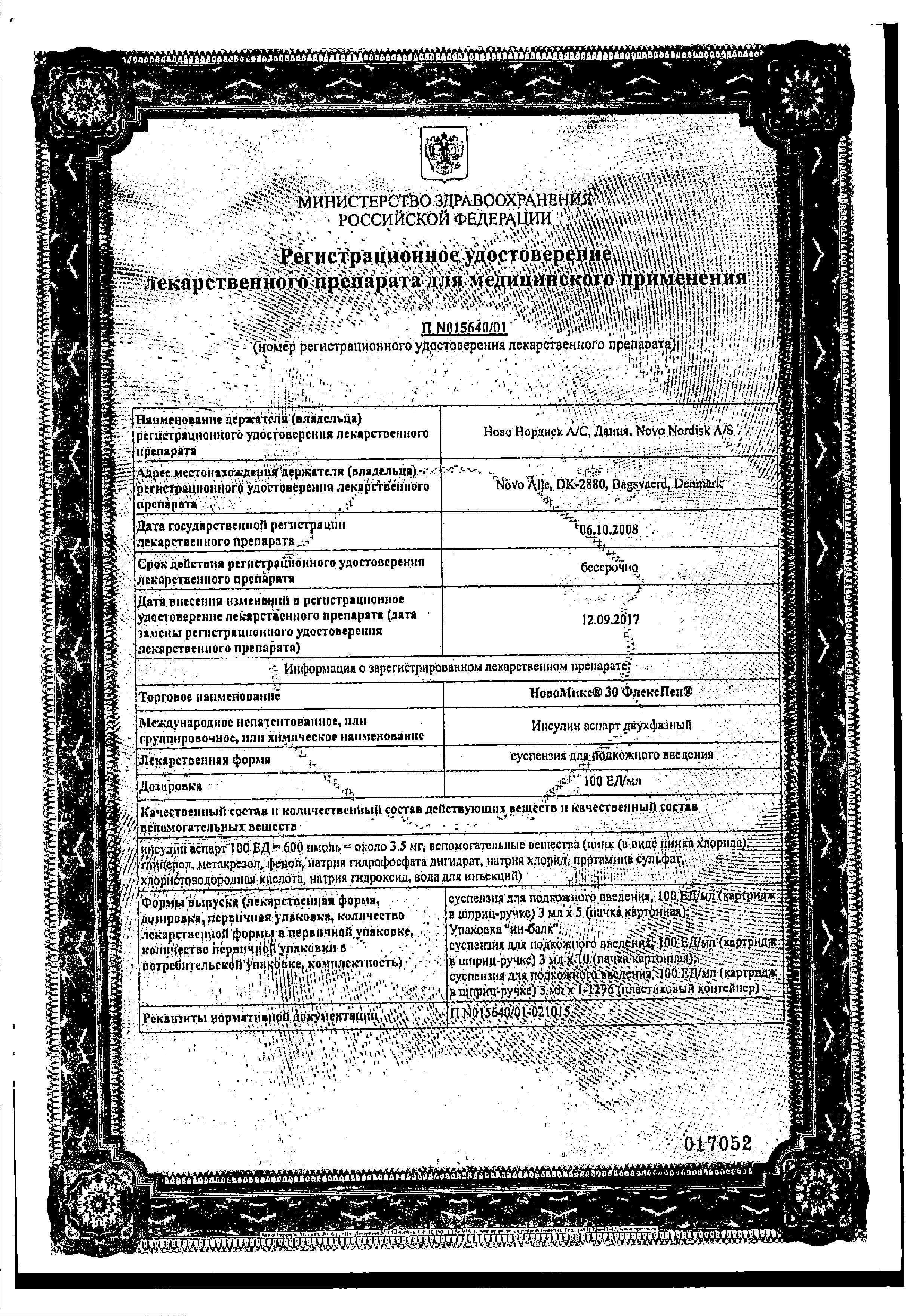 НовоМикс 30 ФлексПен сертификат