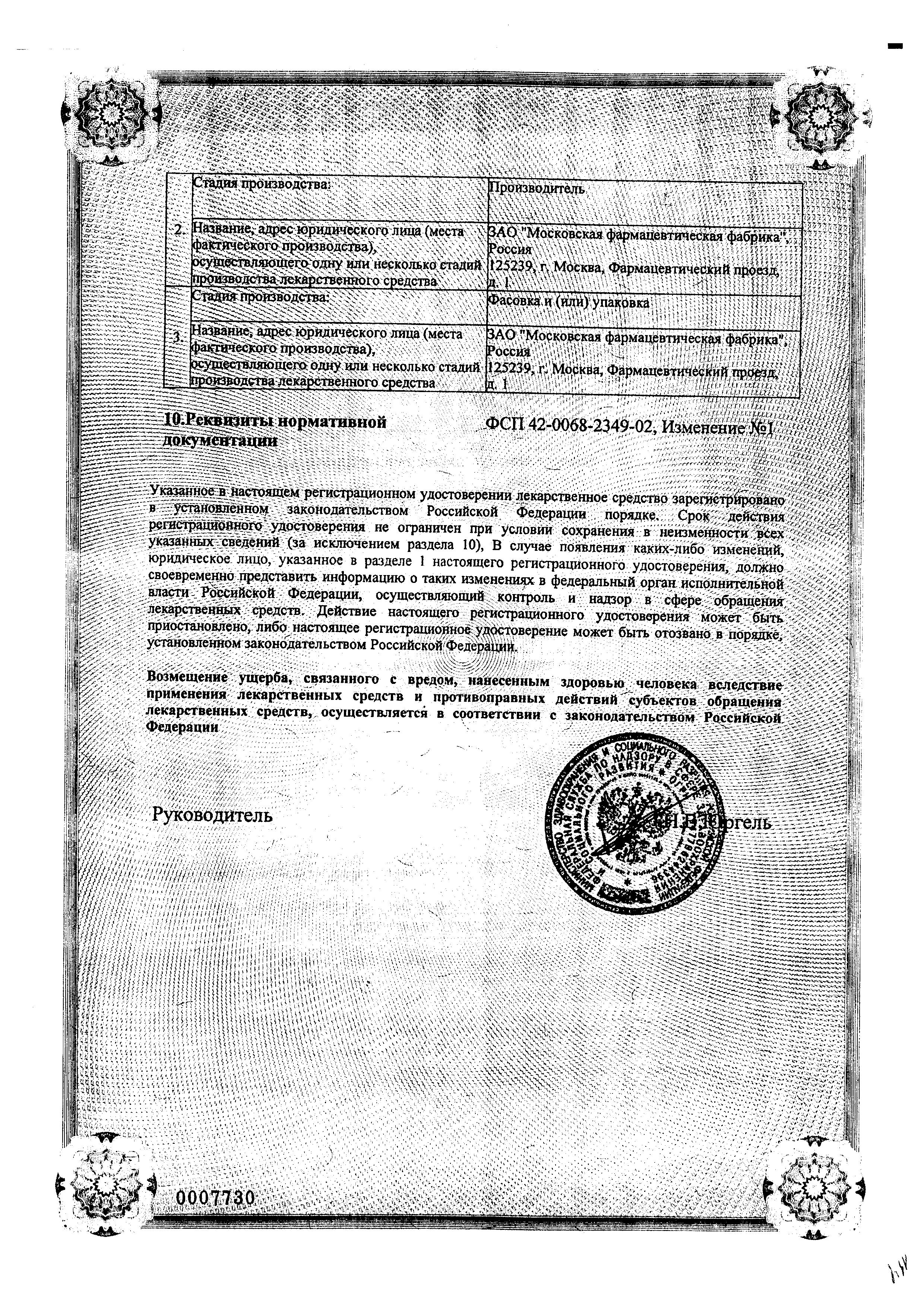 Гастрогуттал сертификат