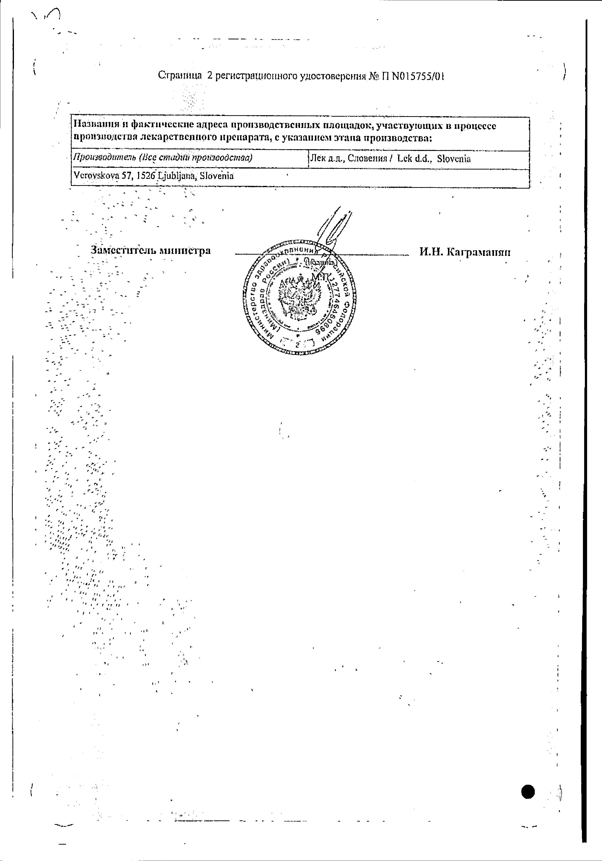 Тулип сертификат