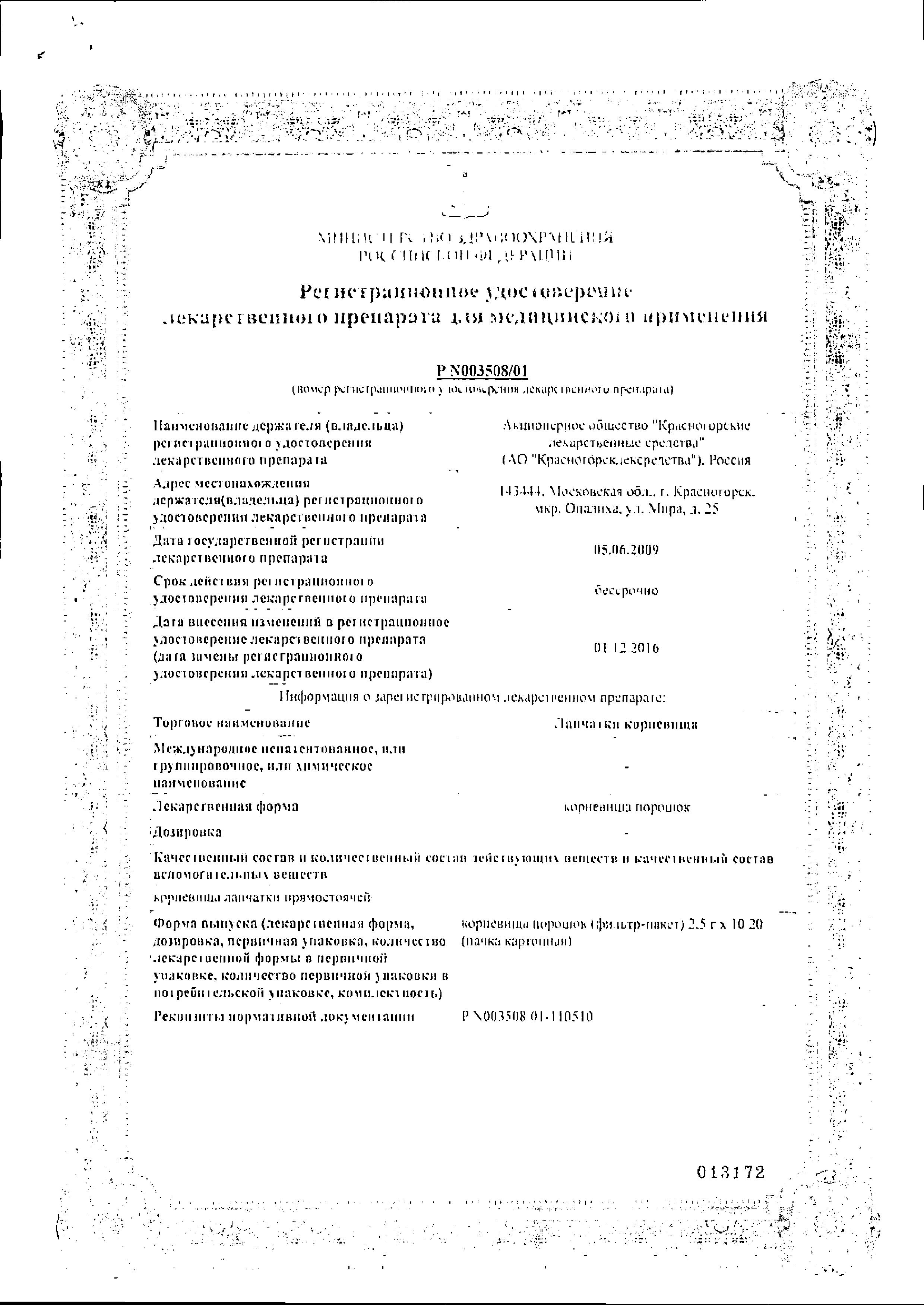 Лапчатки корневища сертификат