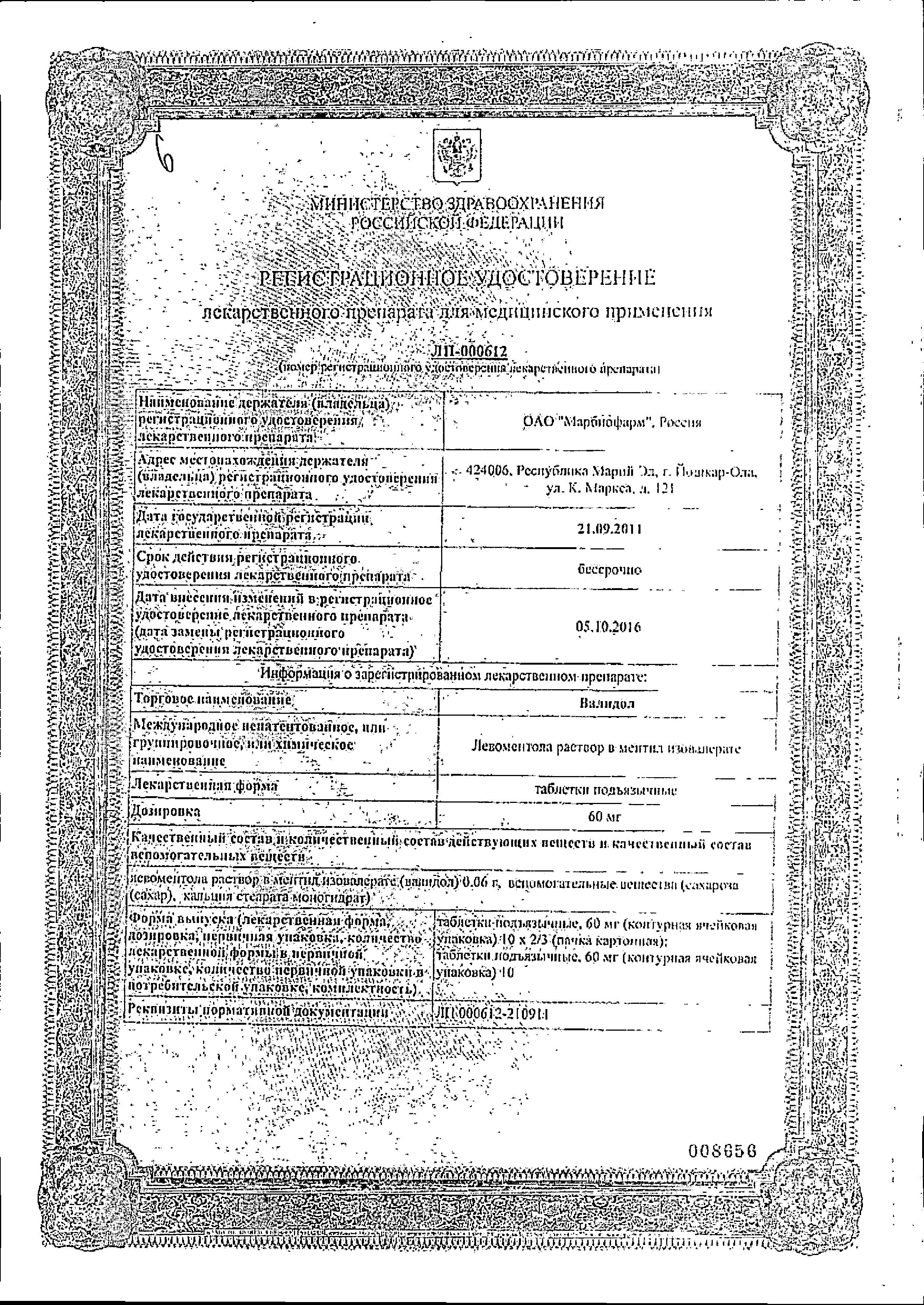 Валидол сертификат