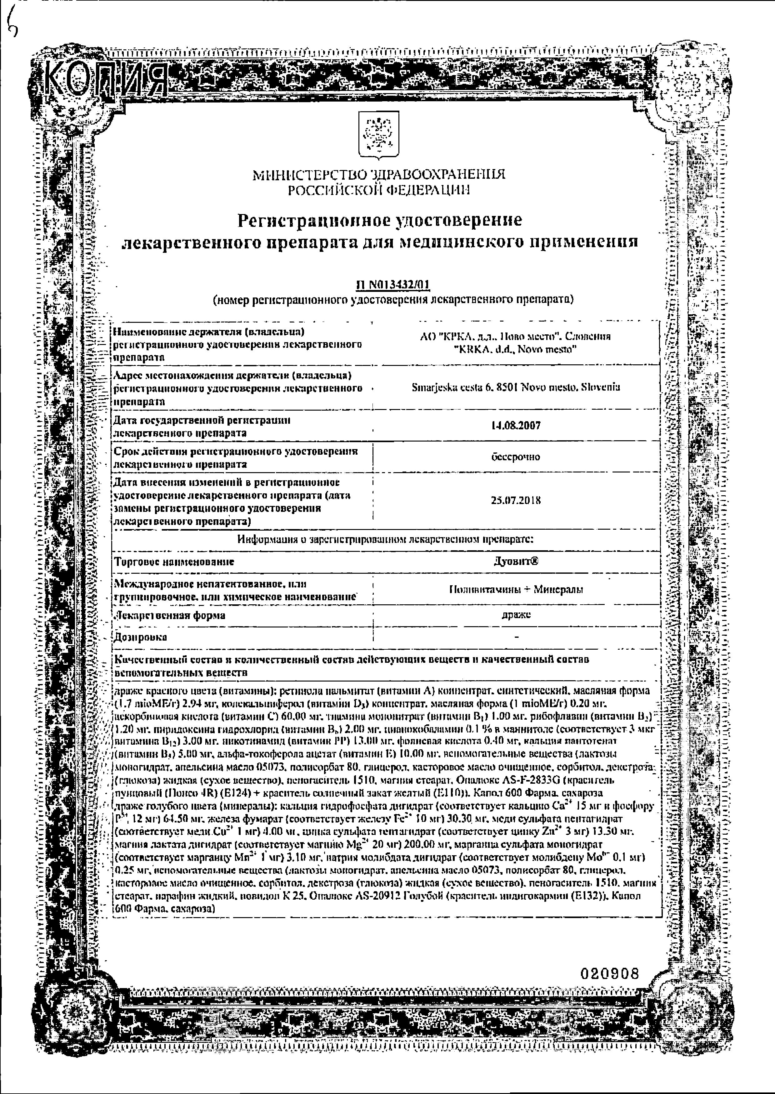Дуовит сертификат