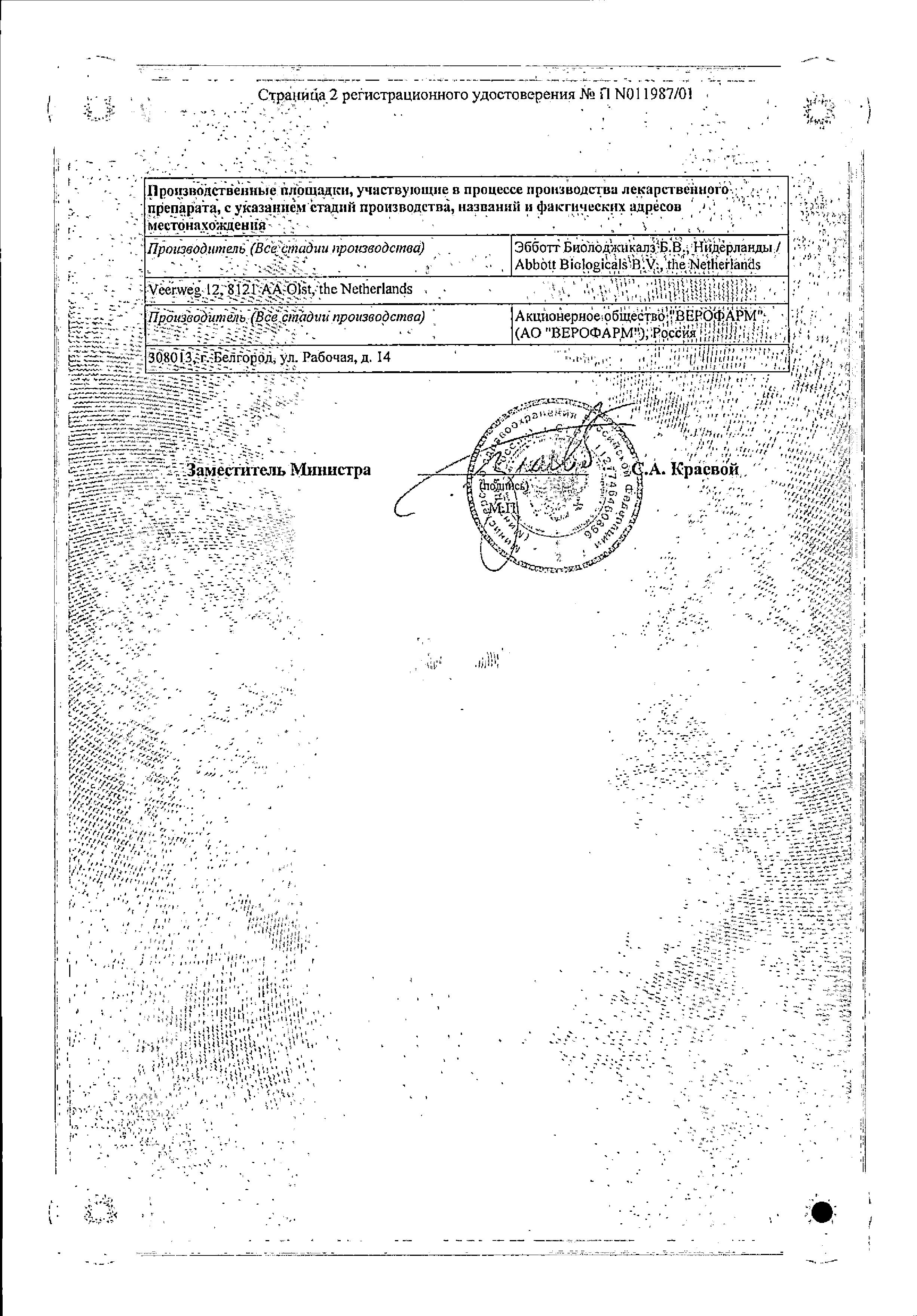 Дюфастон сертификат