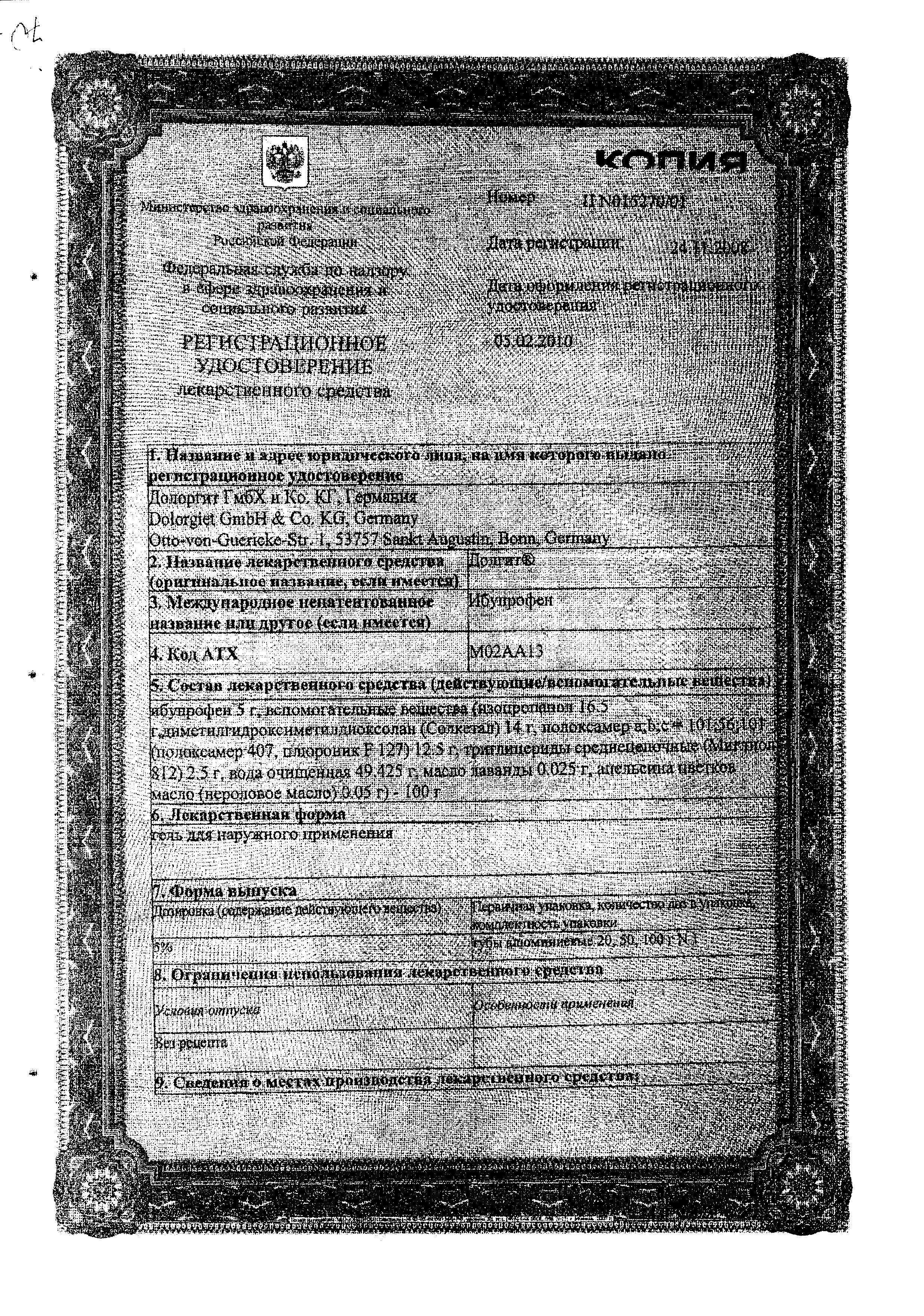 Долгит сертификат