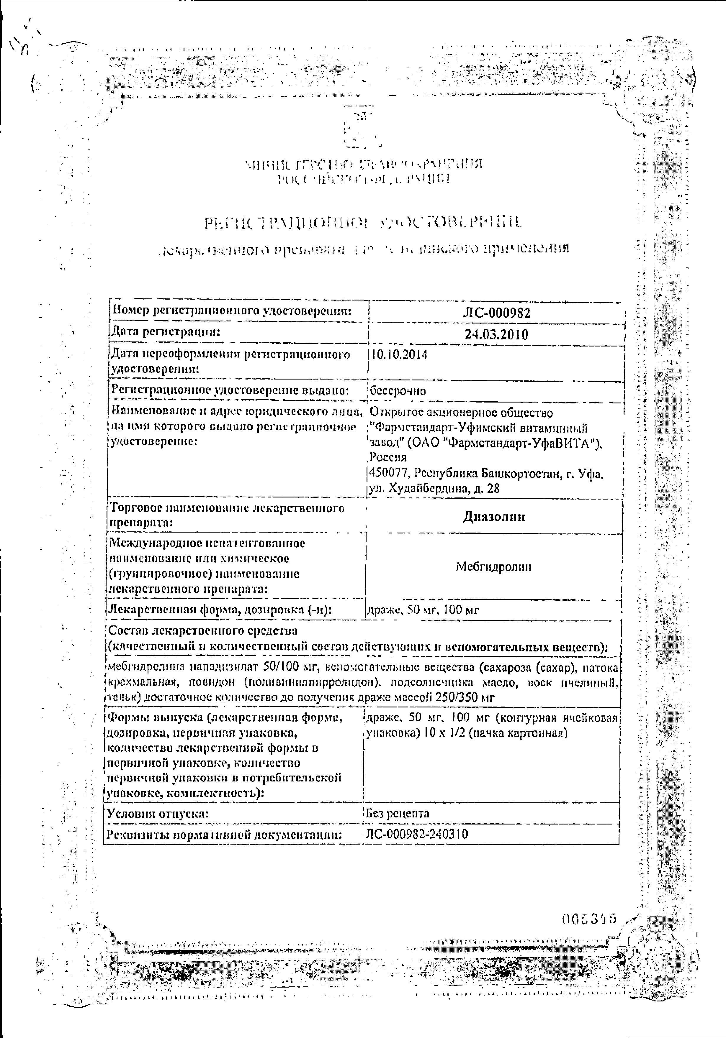 Диазолин сертификат