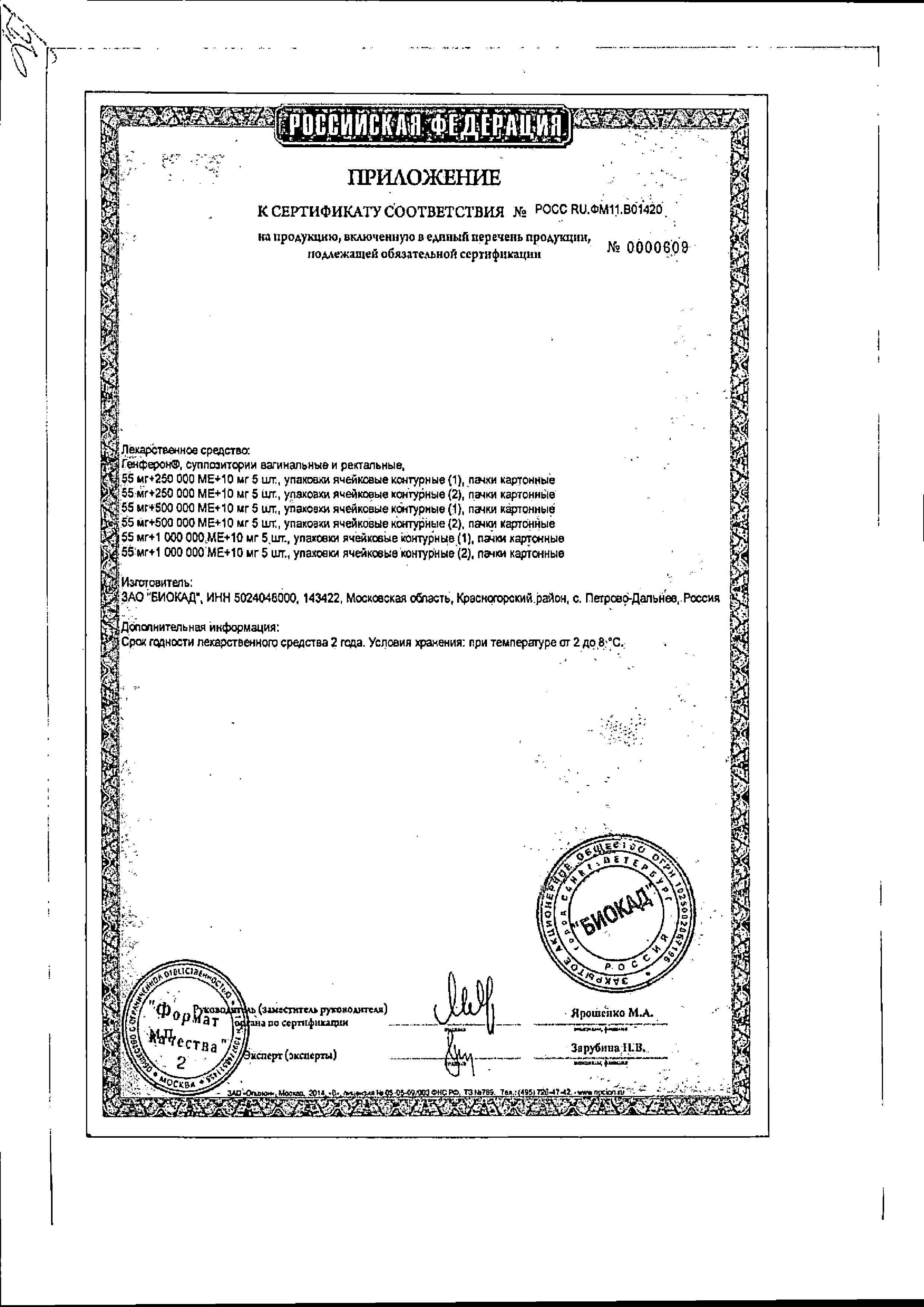 Генферон сертификат