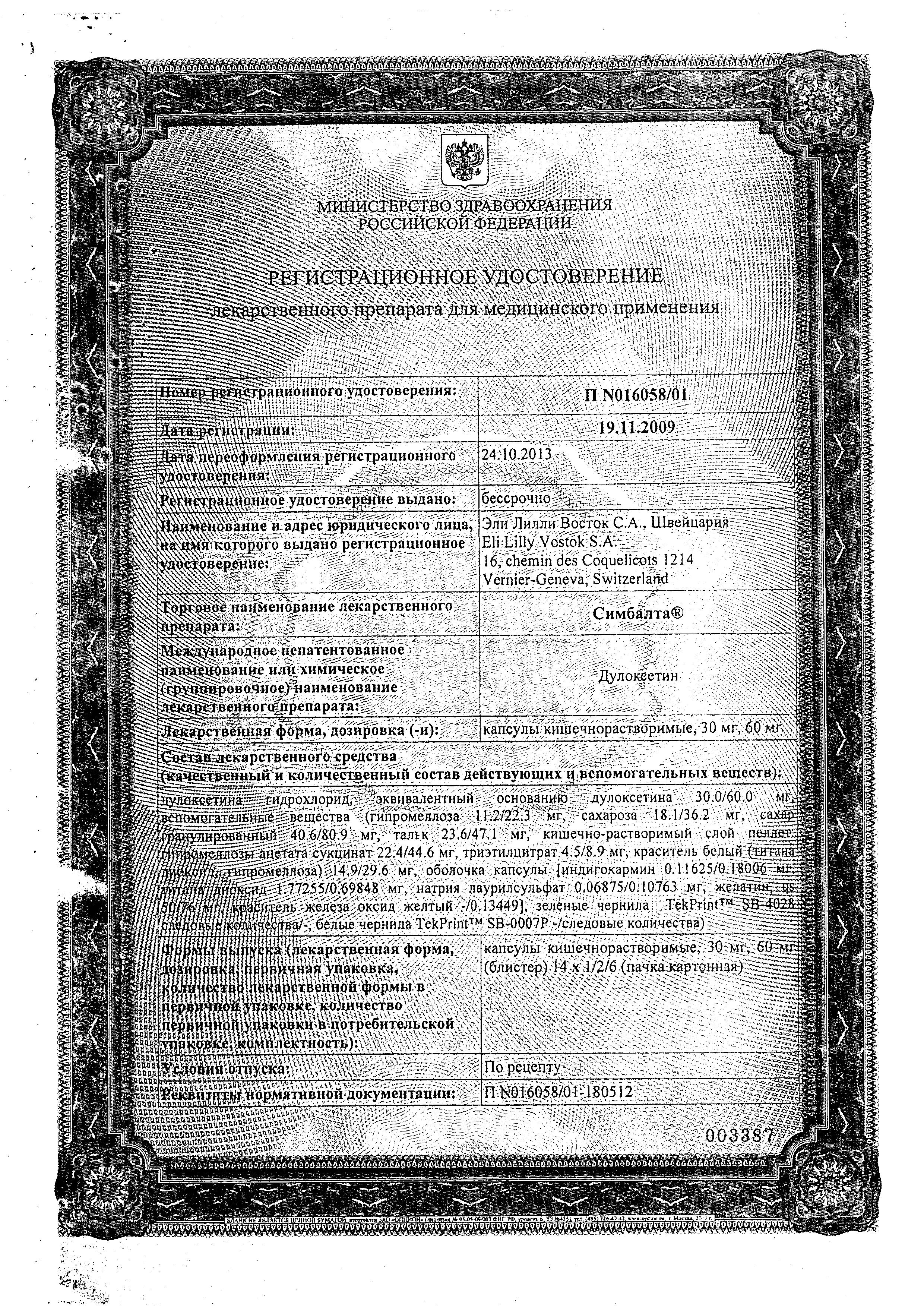 Симбалта сертификат