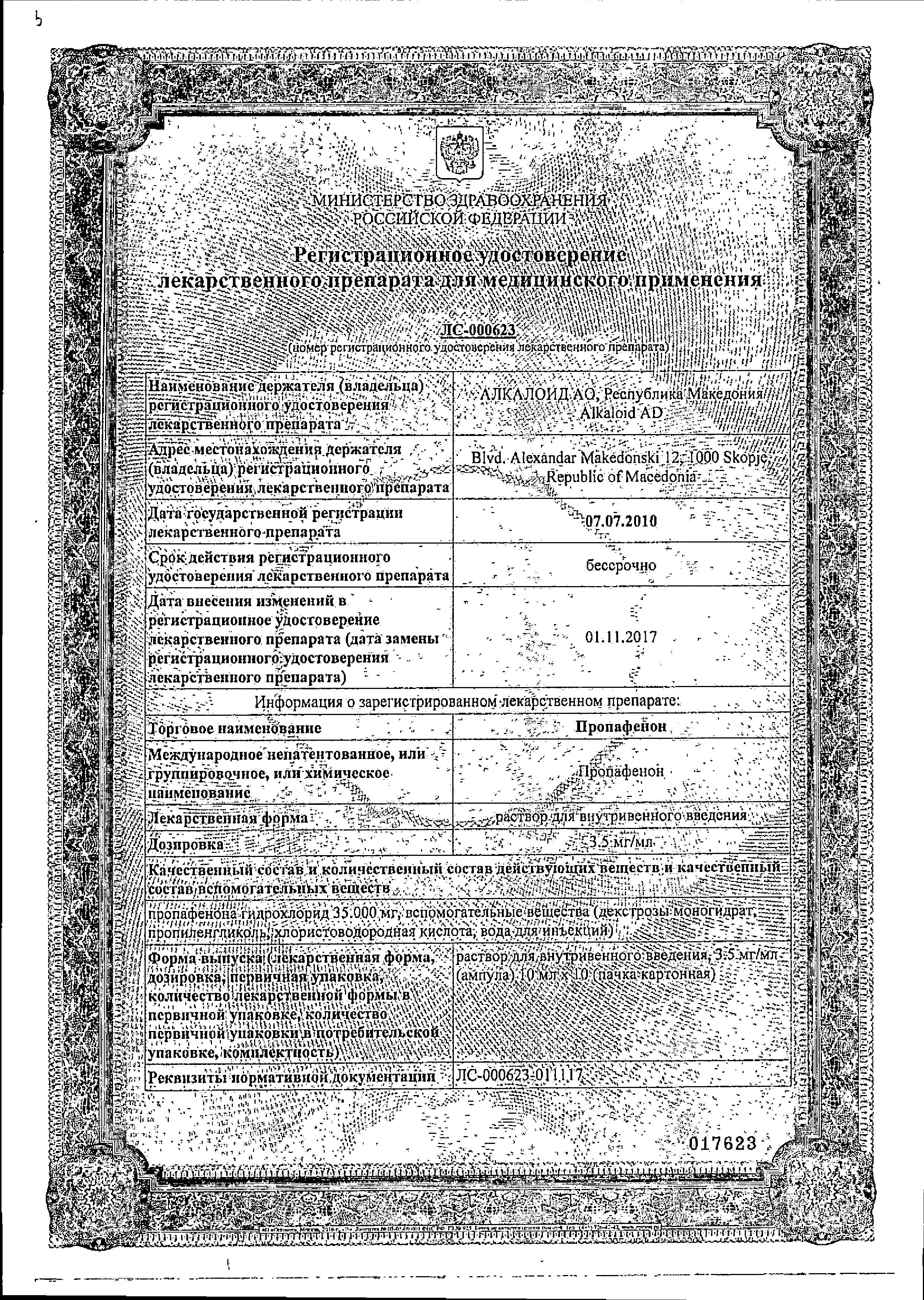 Пропафенон сертификат