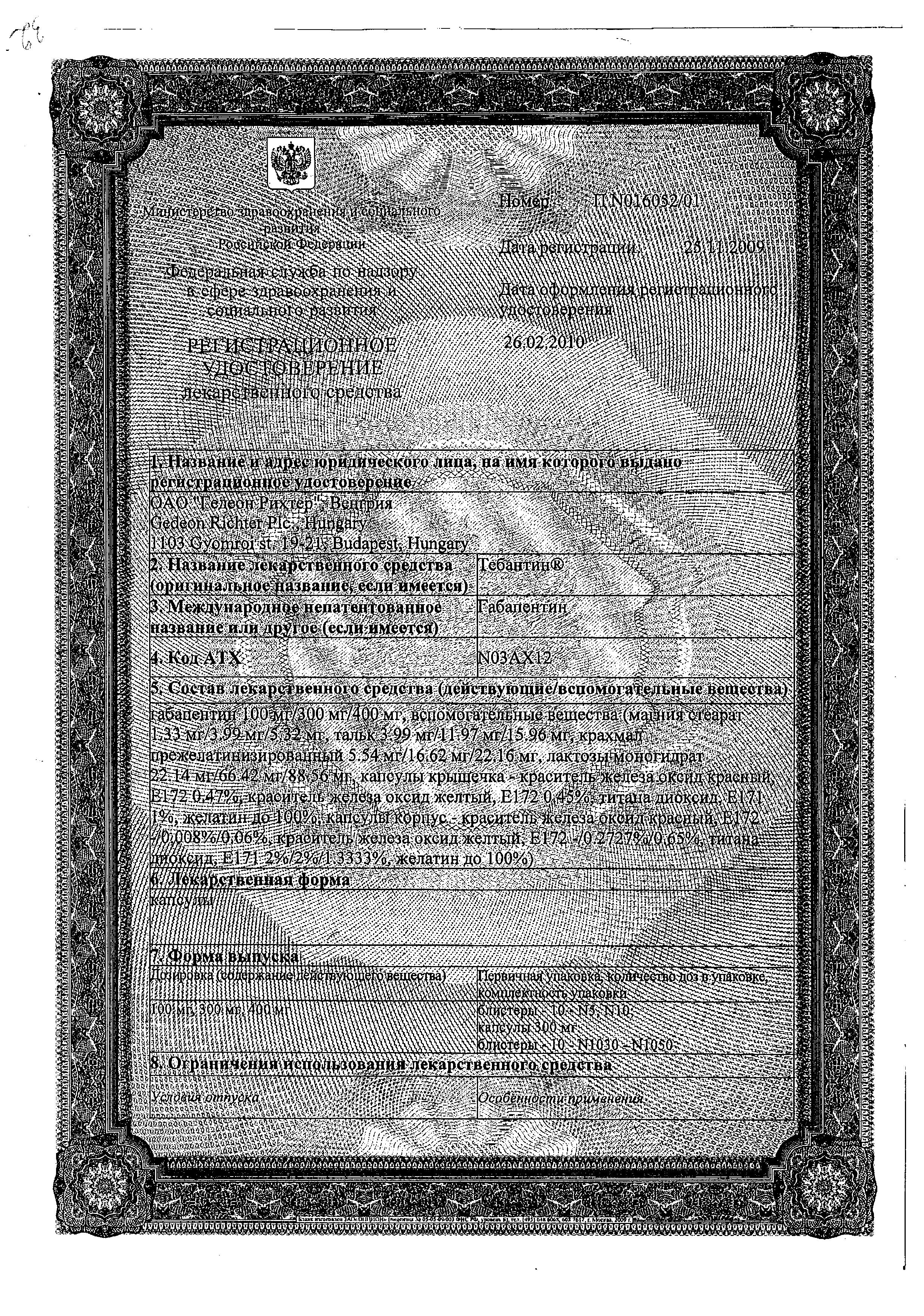 Тебантин сертификат