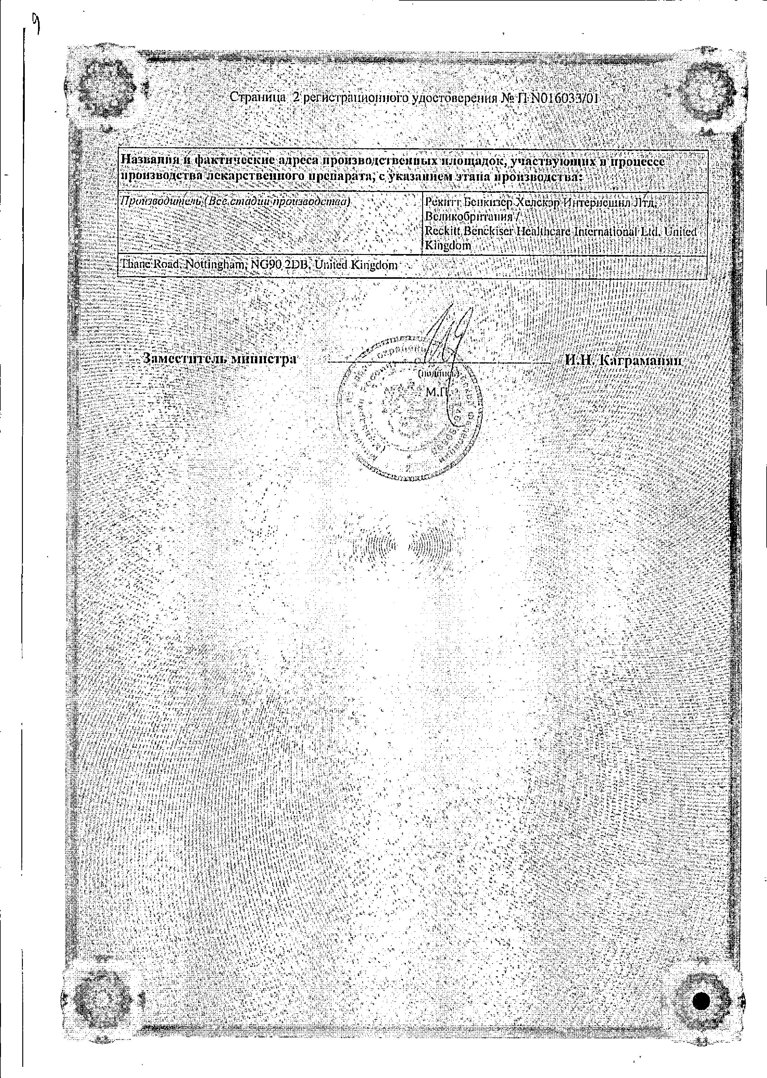 Нурофен форте сертификат