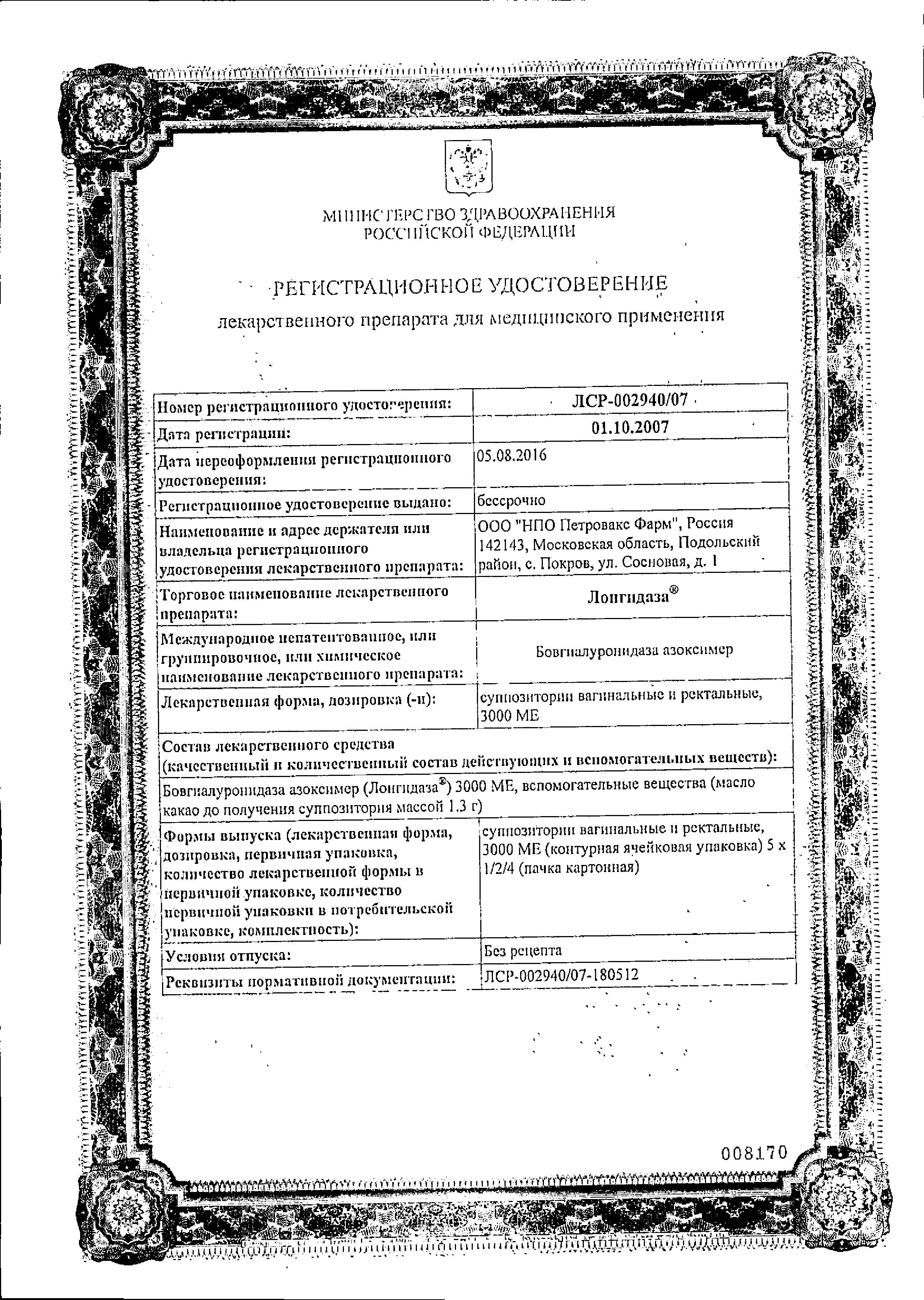 Лонгидаза сертификат