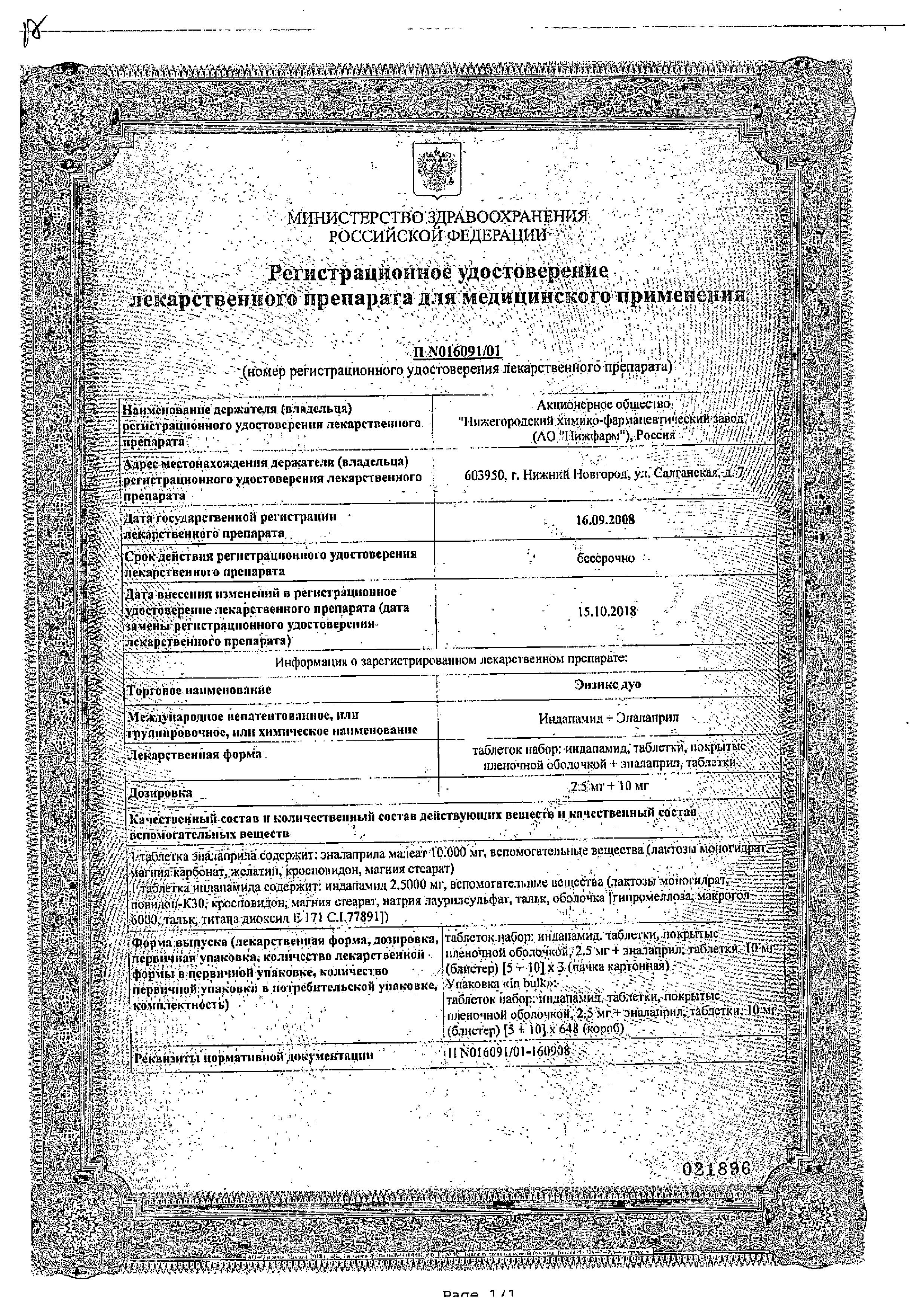 Энзикс дуо сертификат