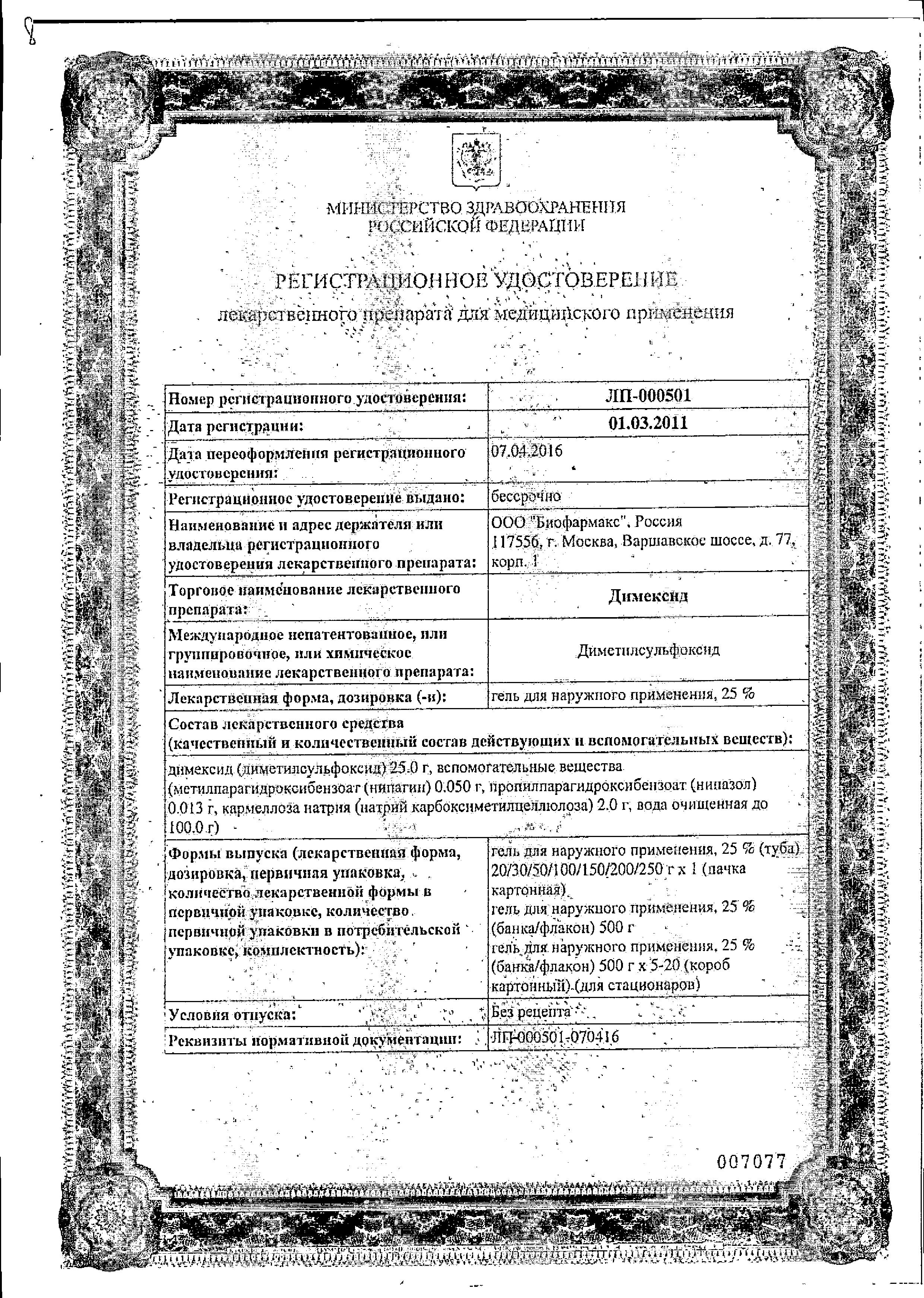 Димексид сертификат