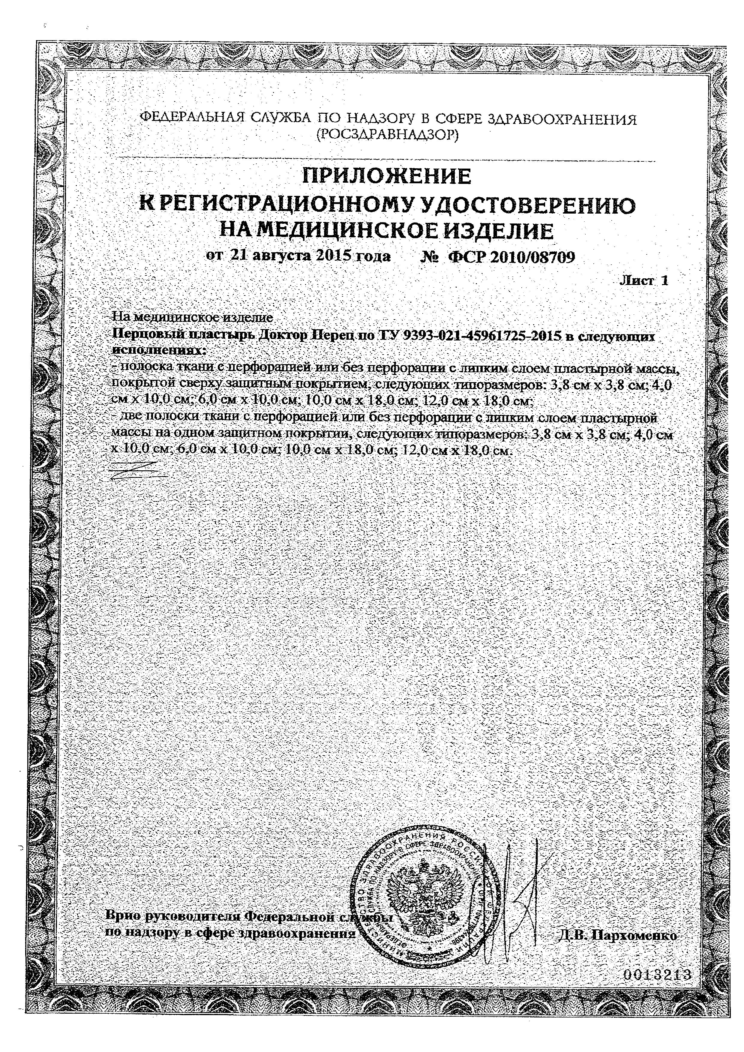 Перцовый пластырь Доктор Перец сертификат